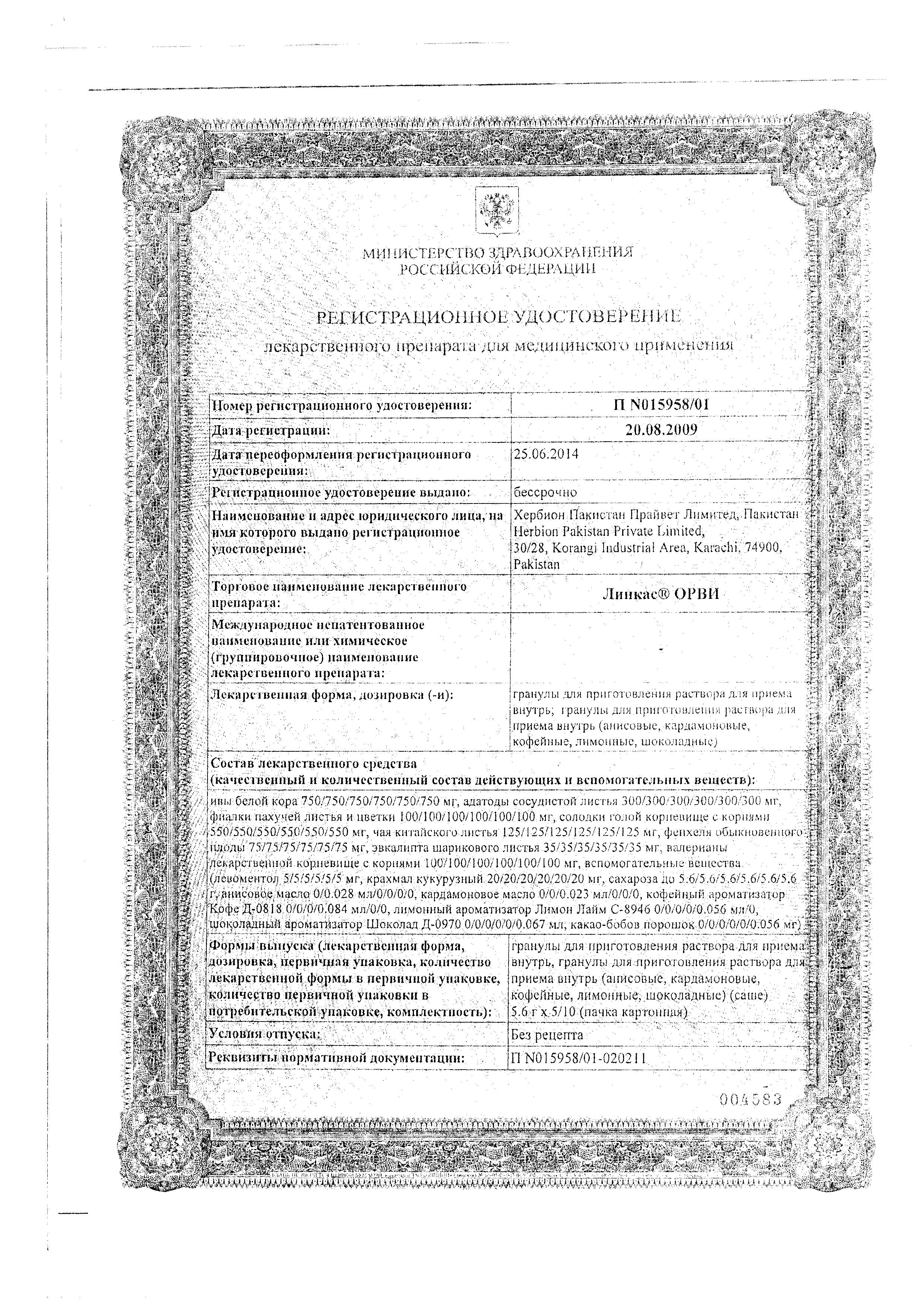 Линкас ОРВИ сертификат