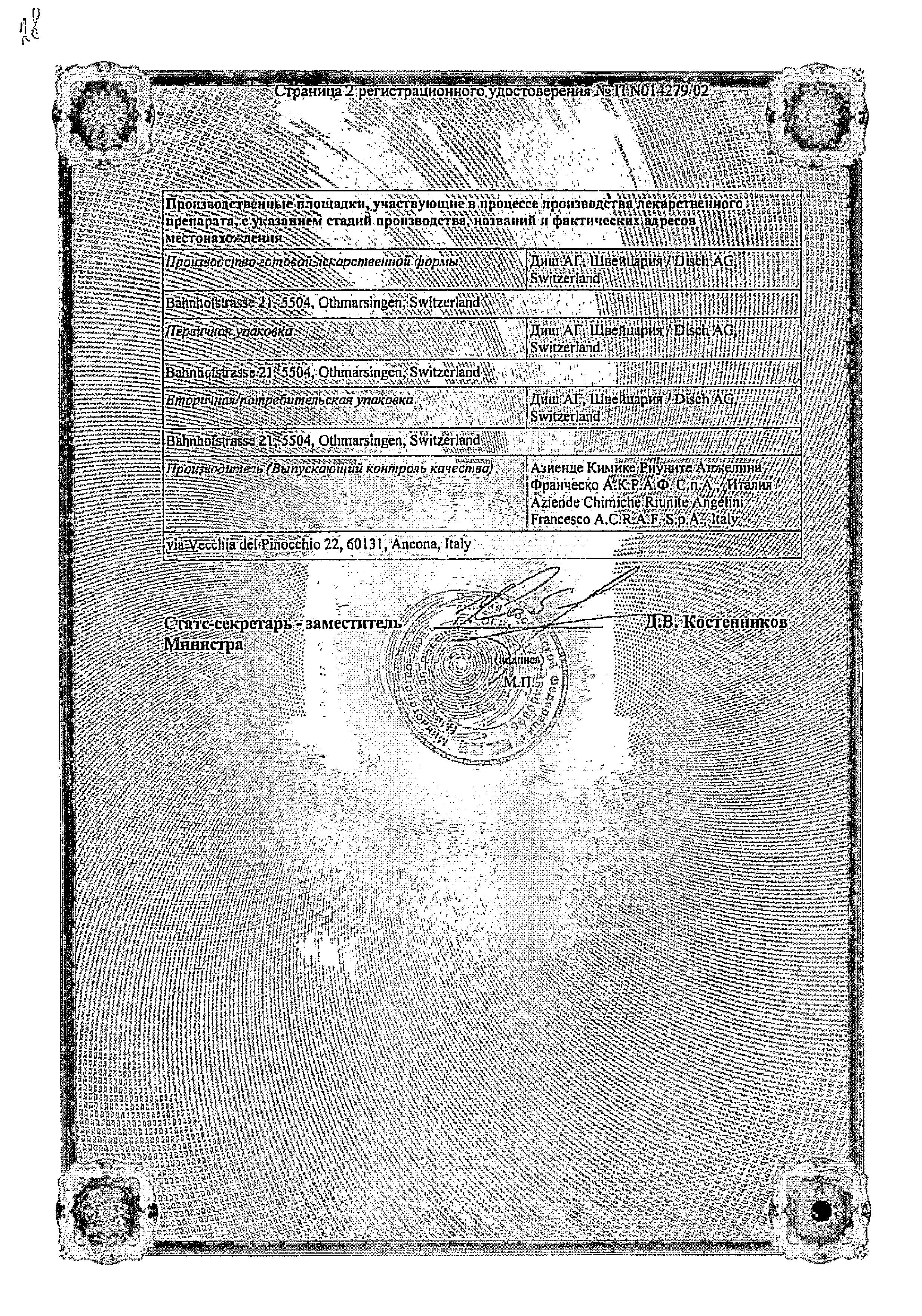 Тантум Верде сертификат