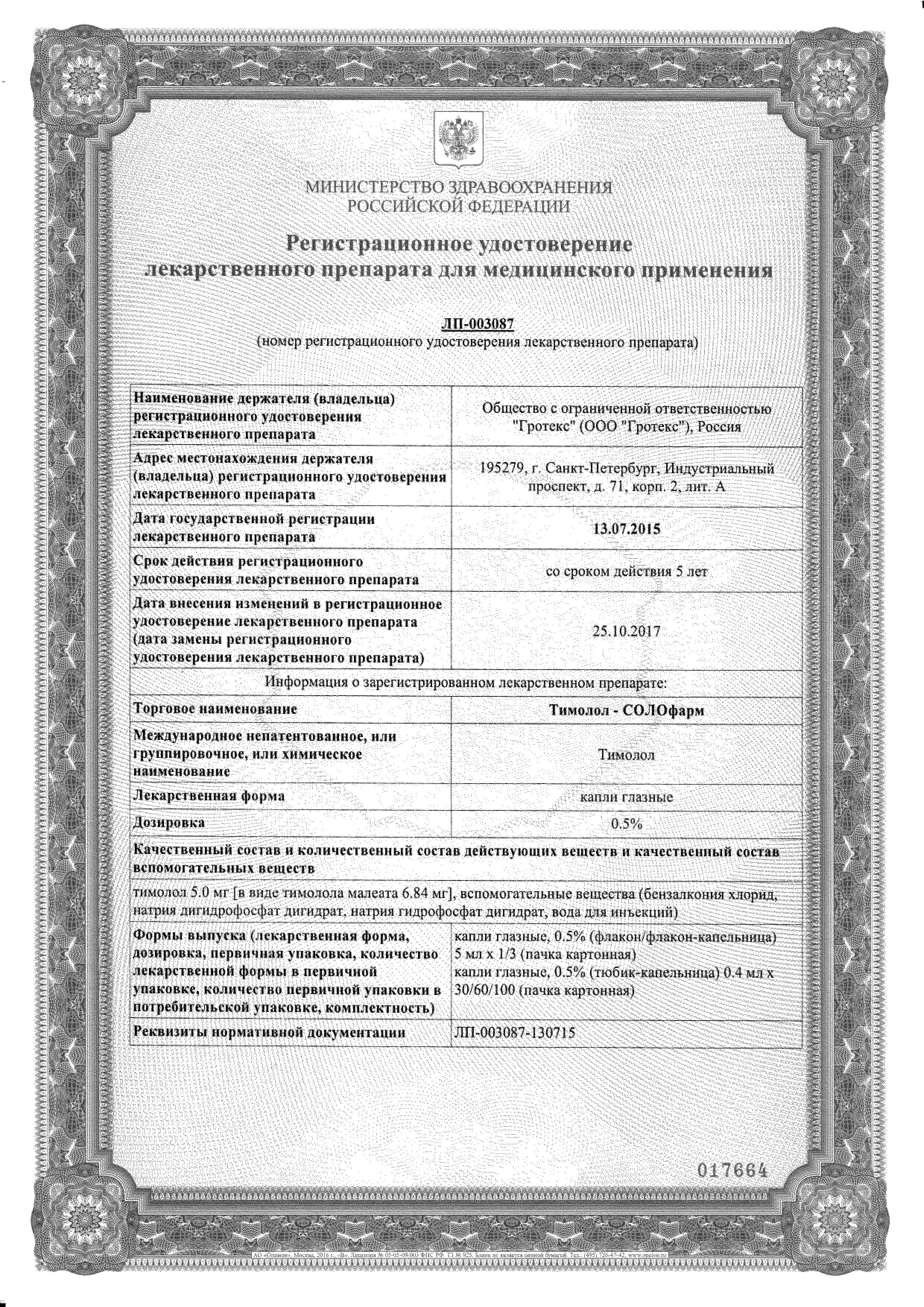 Тимолол-СОЛОфарм сертификат