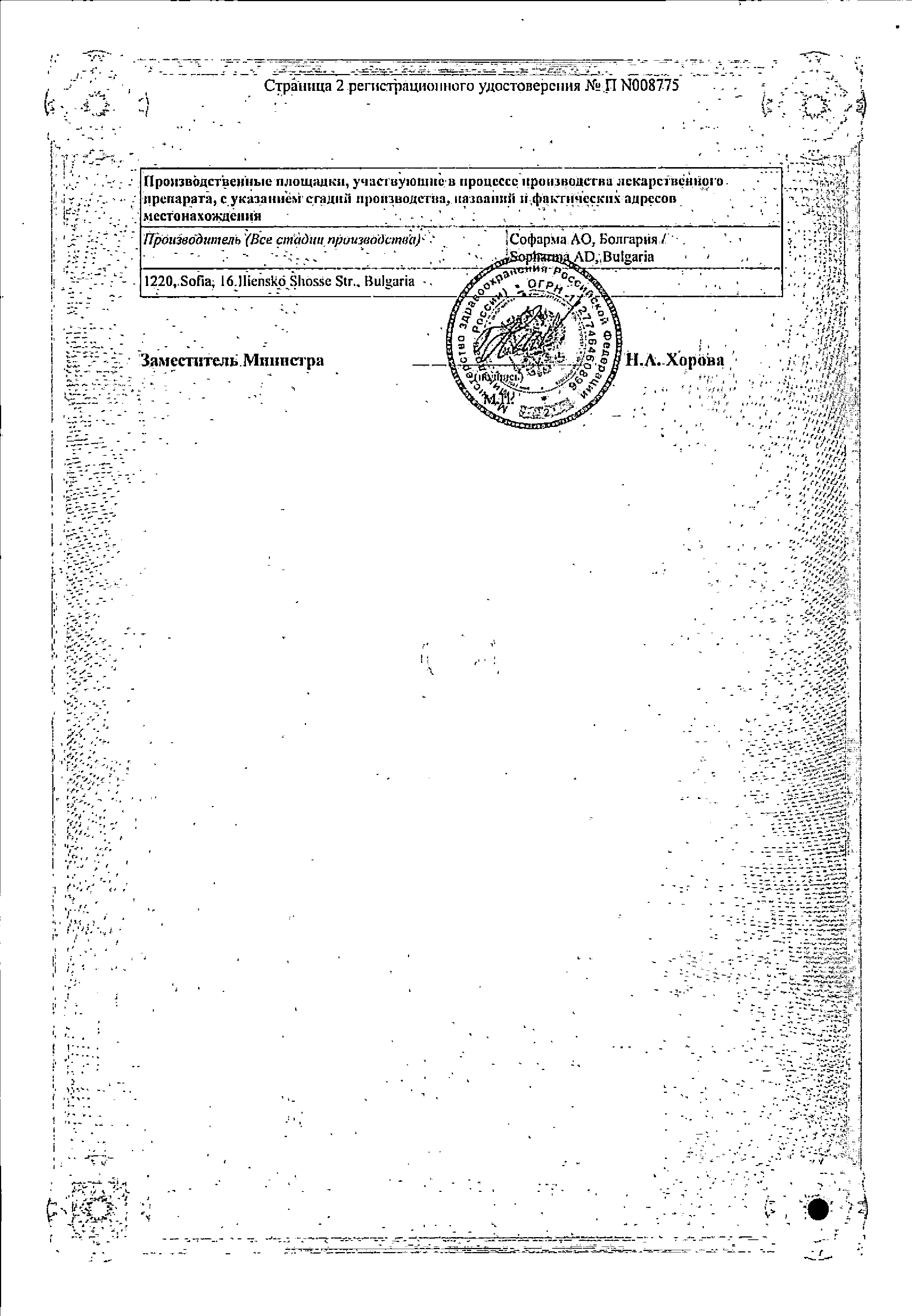 Темпалгин сертификат