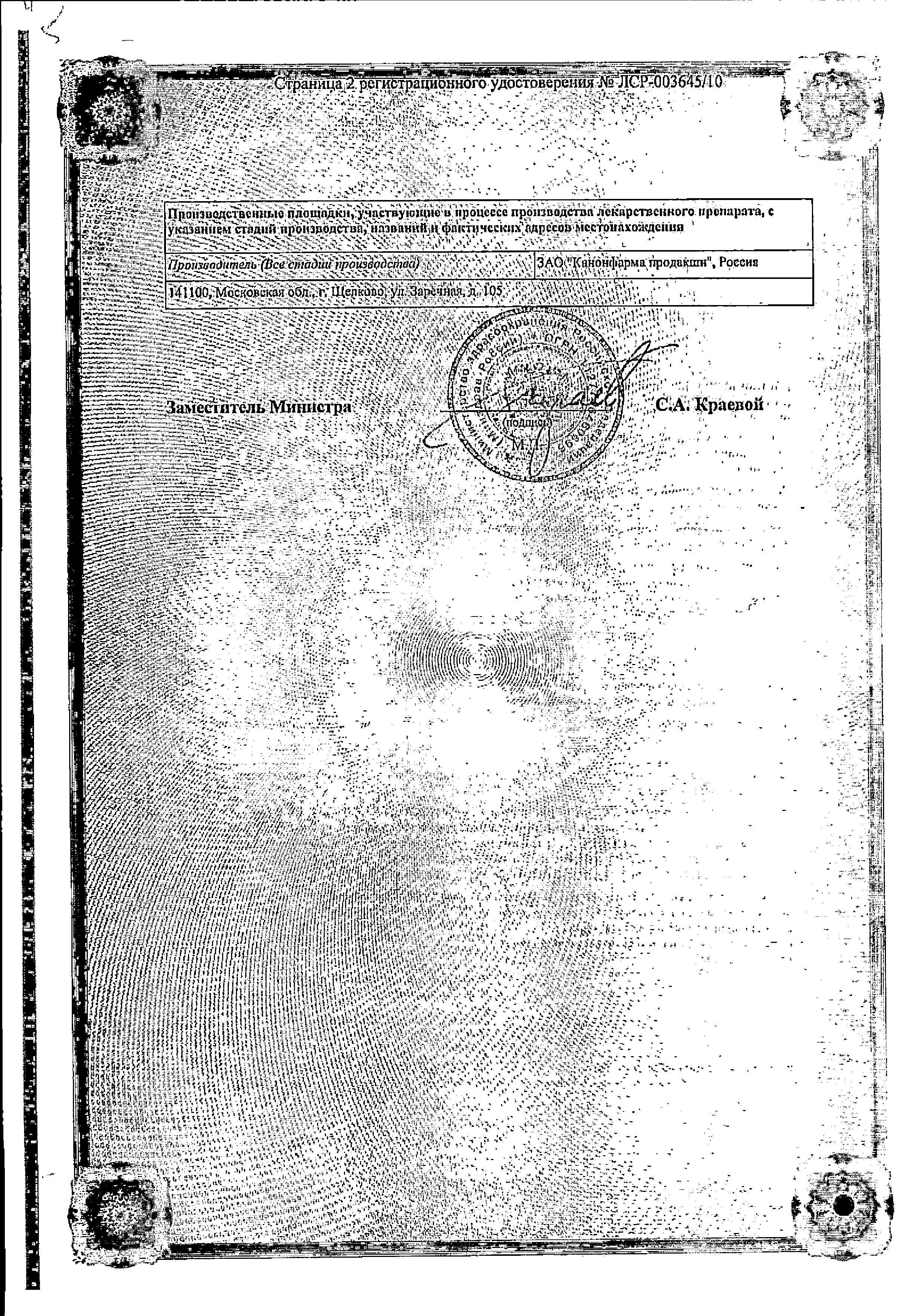 Галантамин Канон сертификат