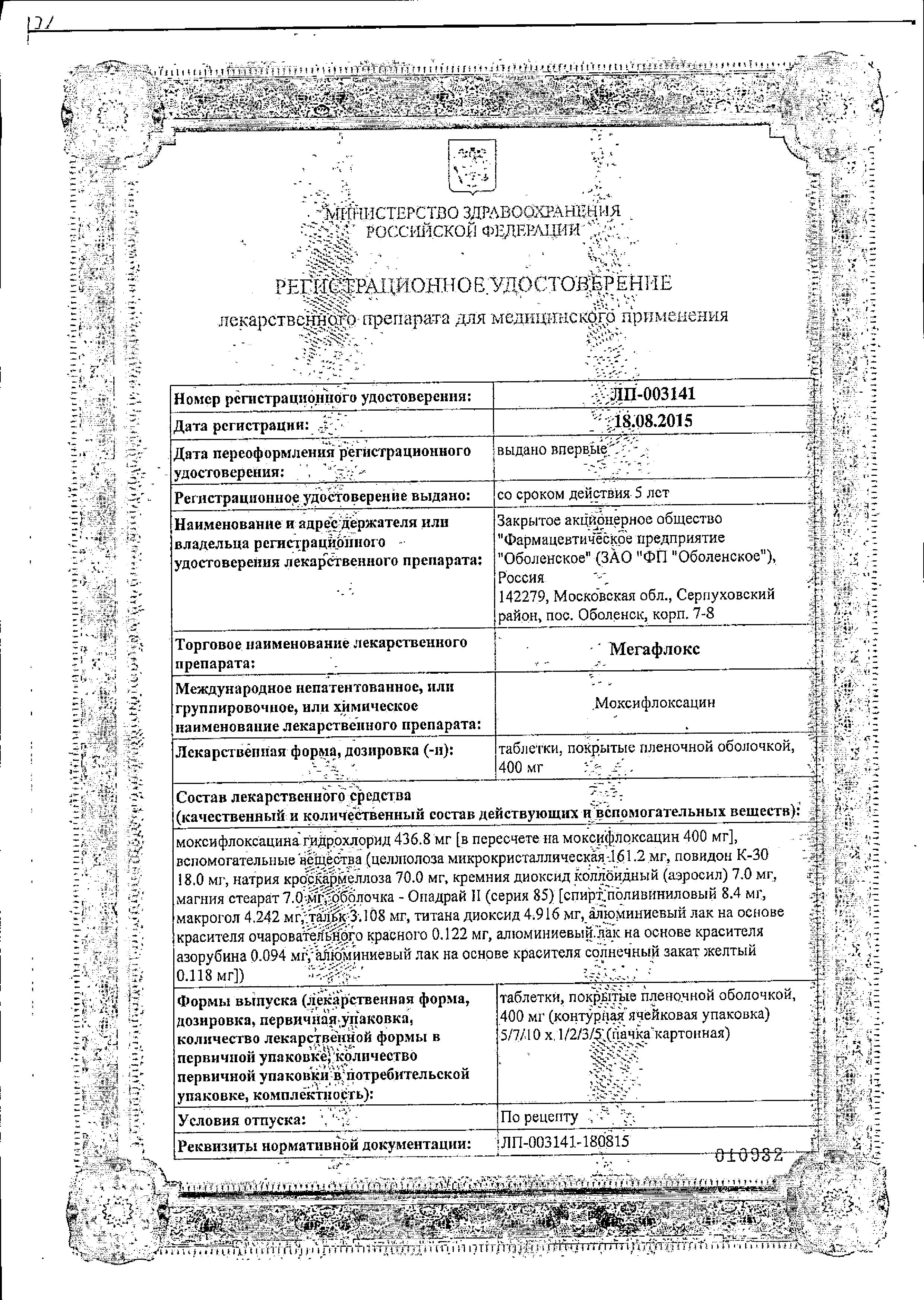 Мегафлокс сертификат