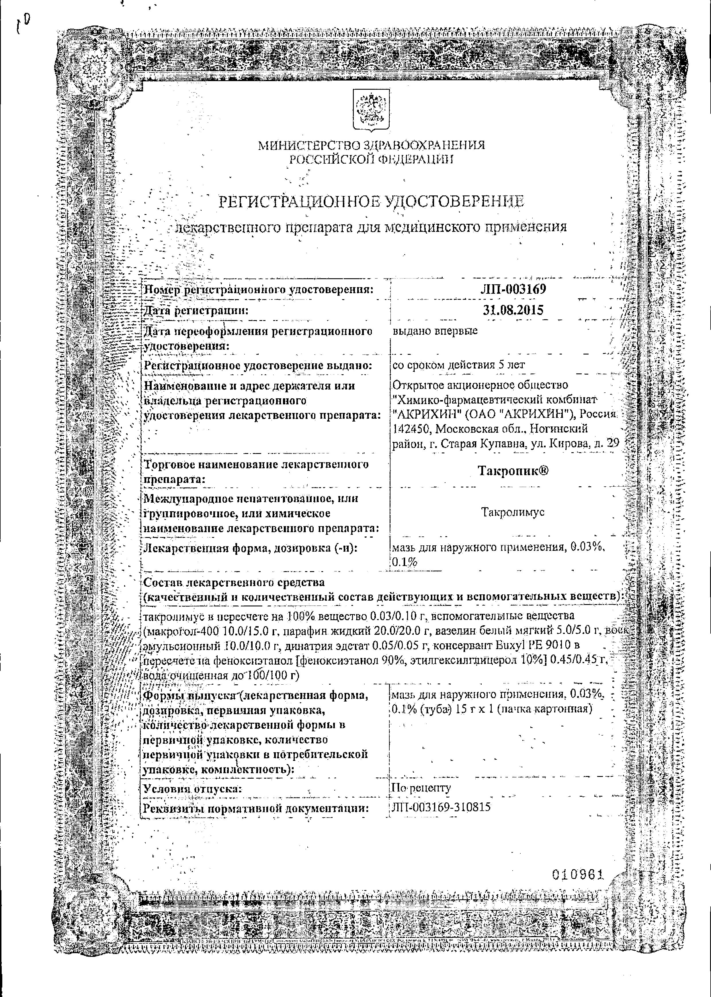 Такропик сертификат