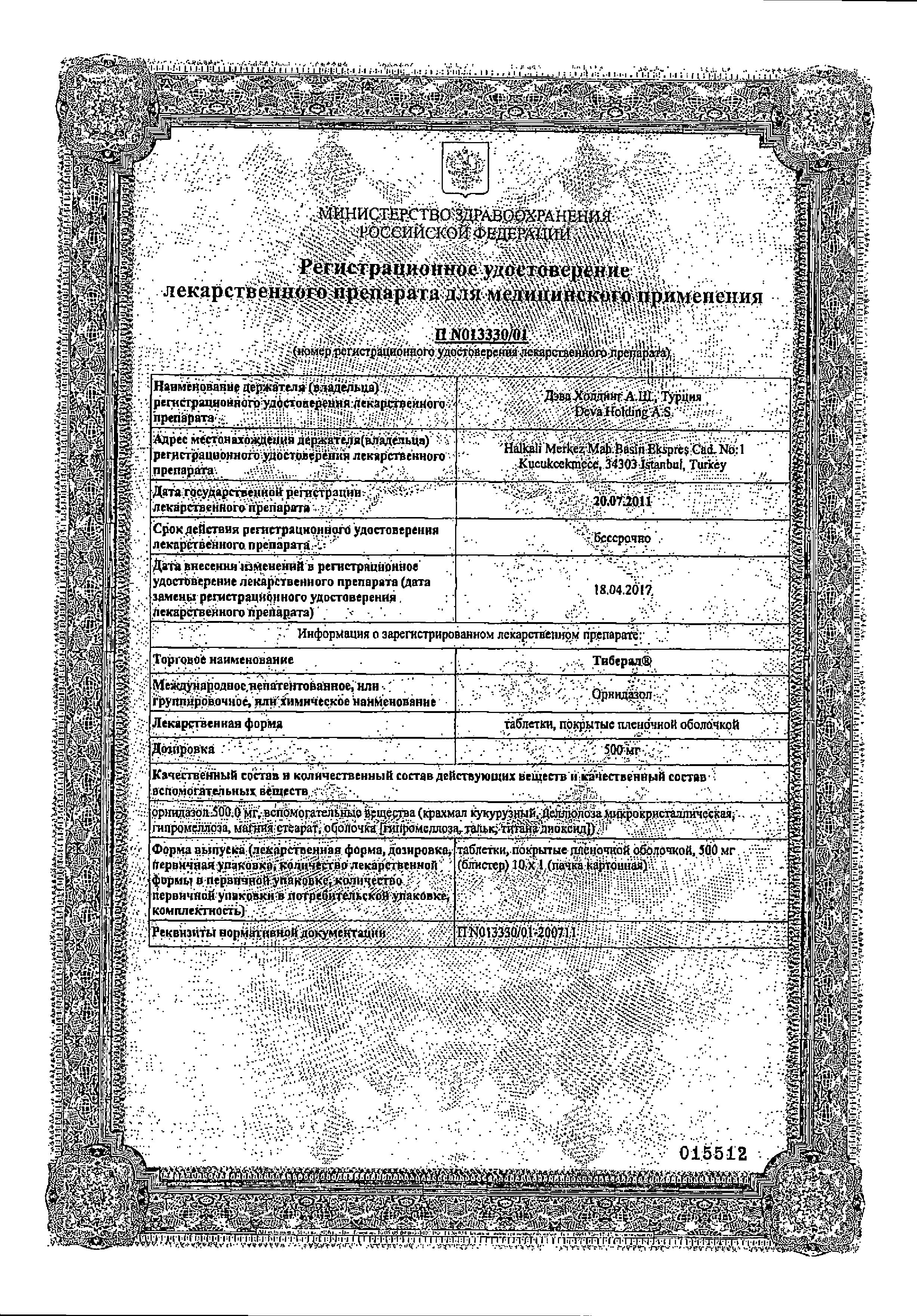 Тиберал сертификат