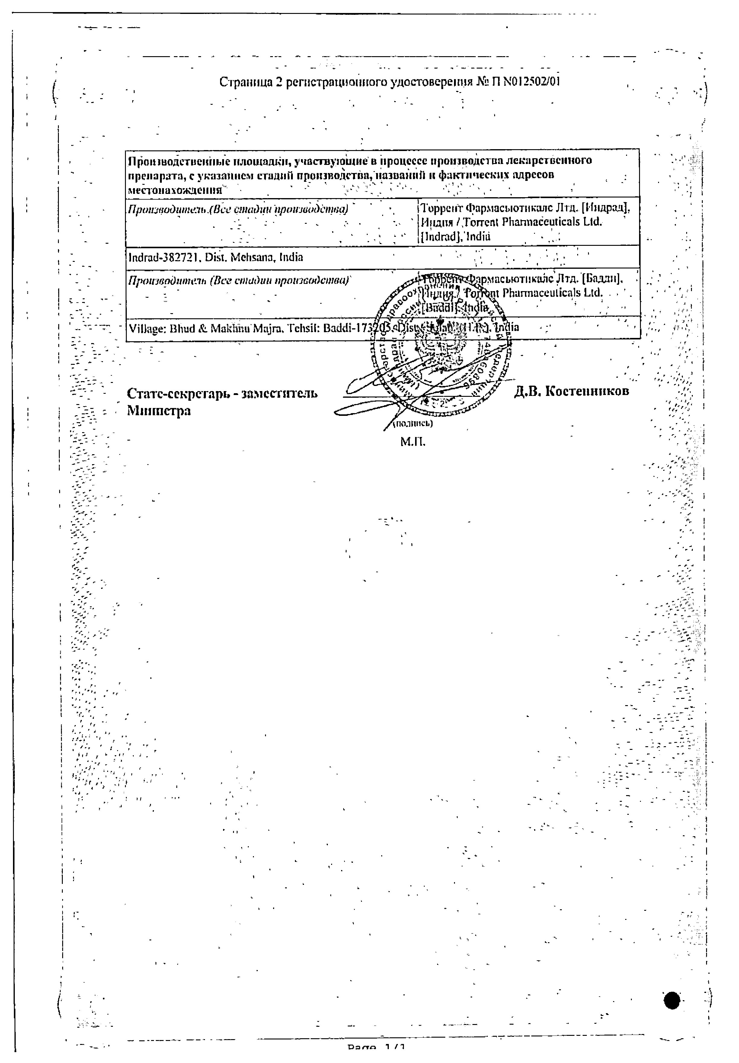 Тидомет
