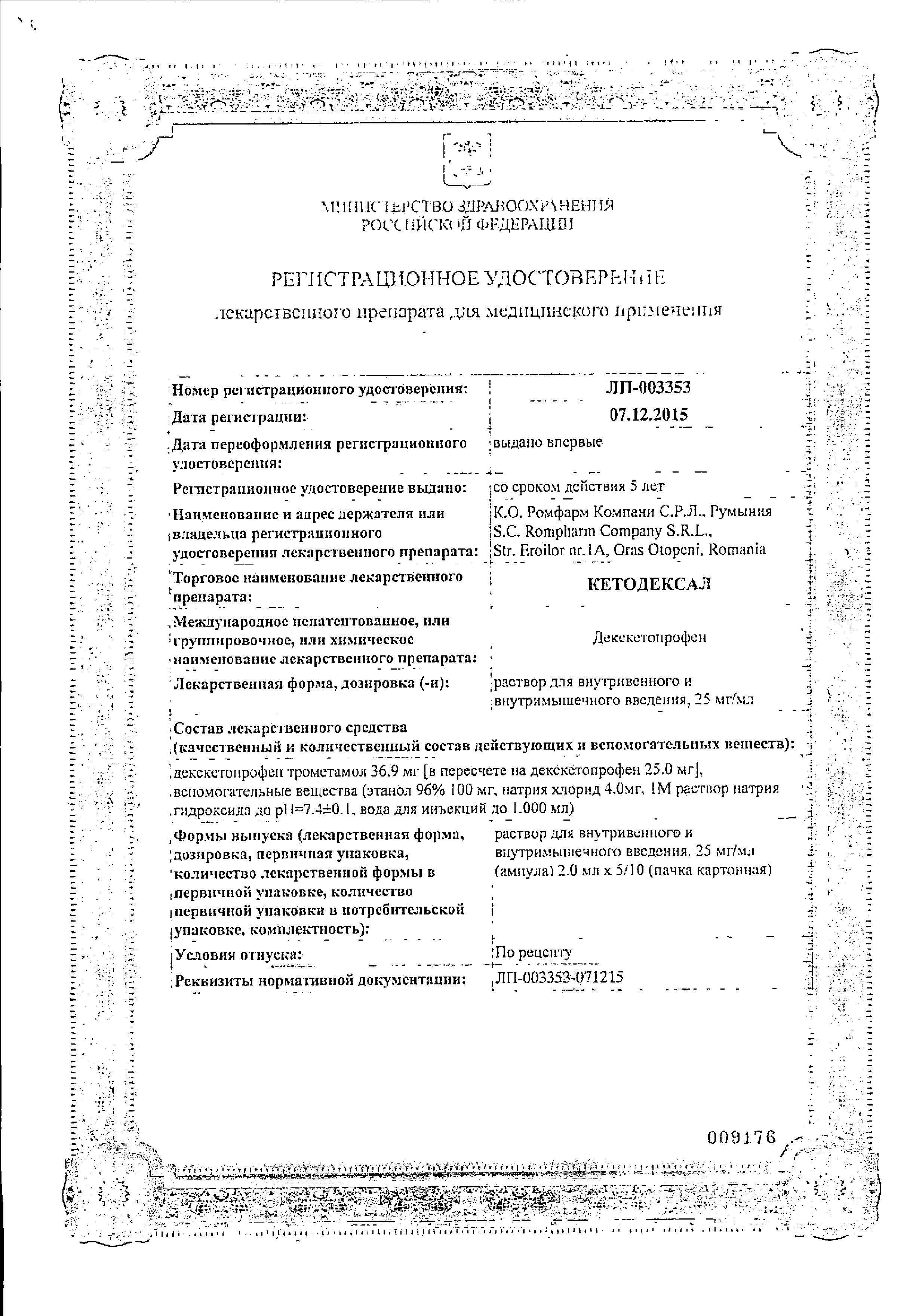 Кетодексал сертификат