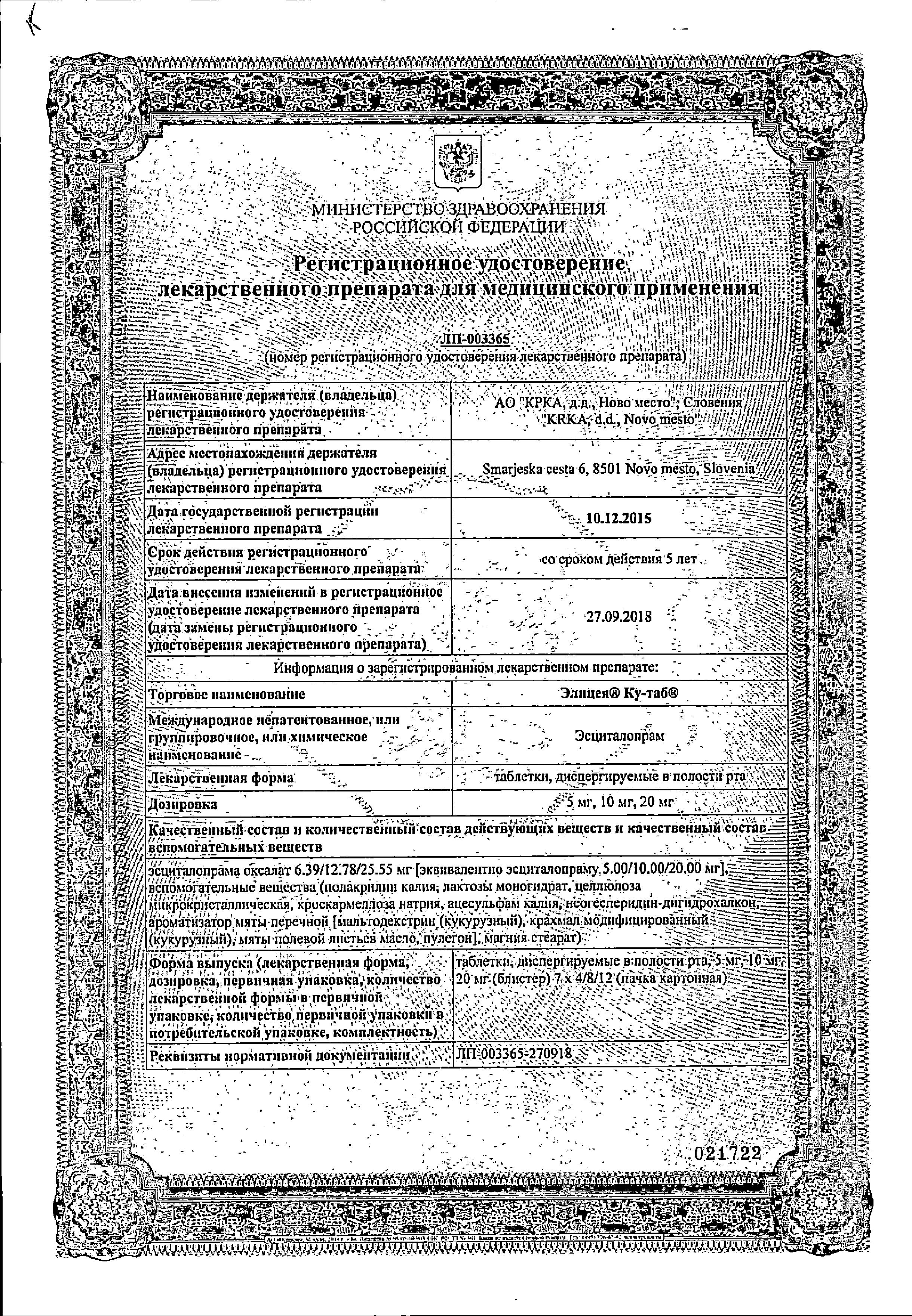 Элицея Ку-таб сертификат