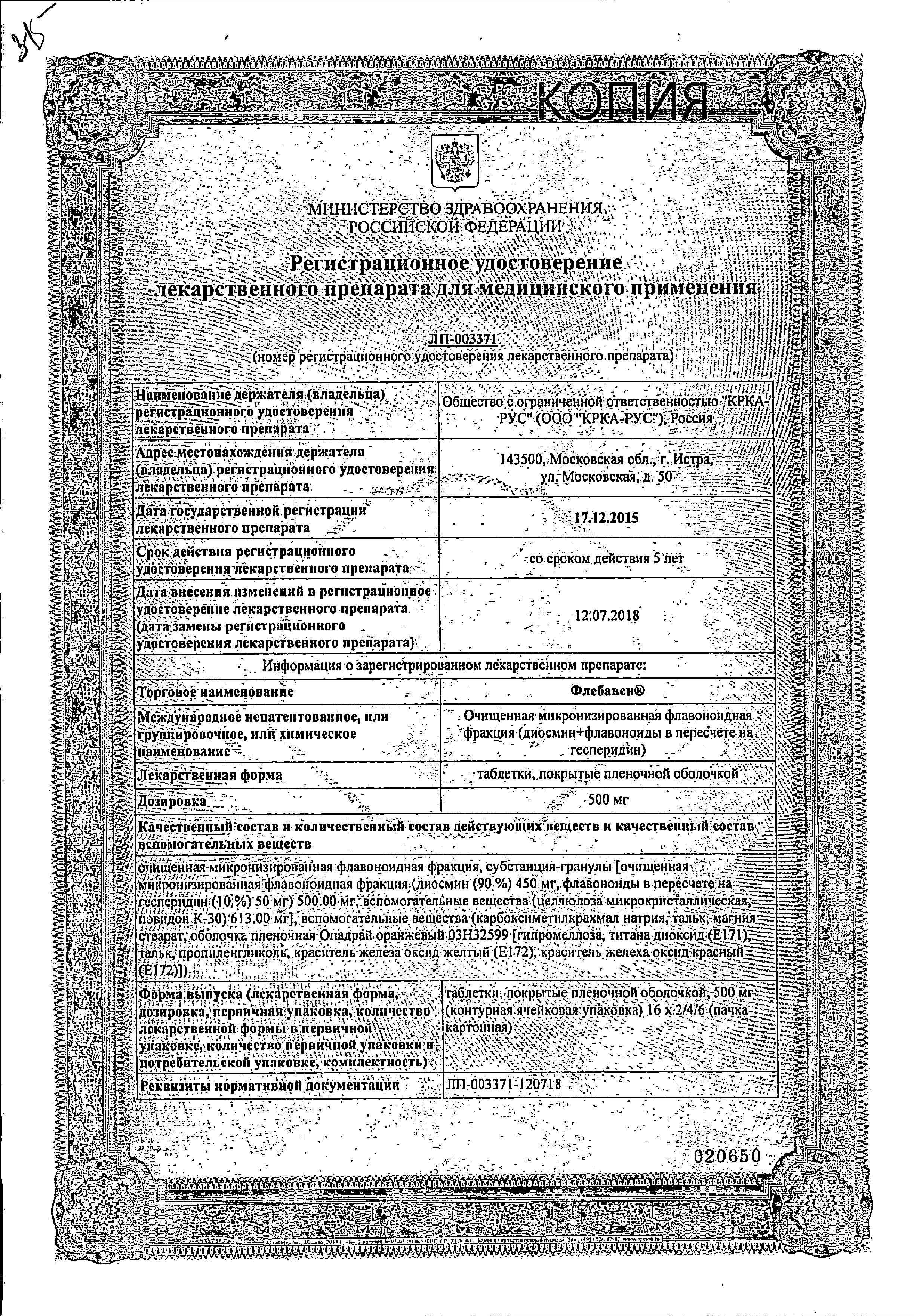 Флебавен сертификат