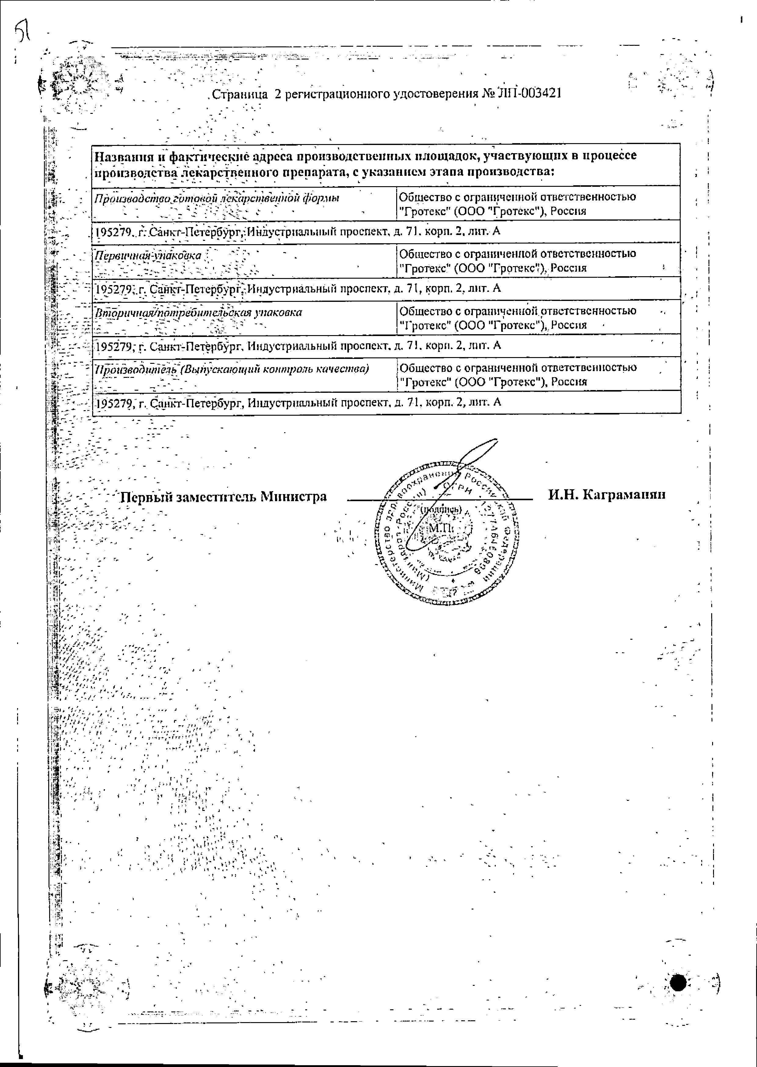 Оксифрин сертификат