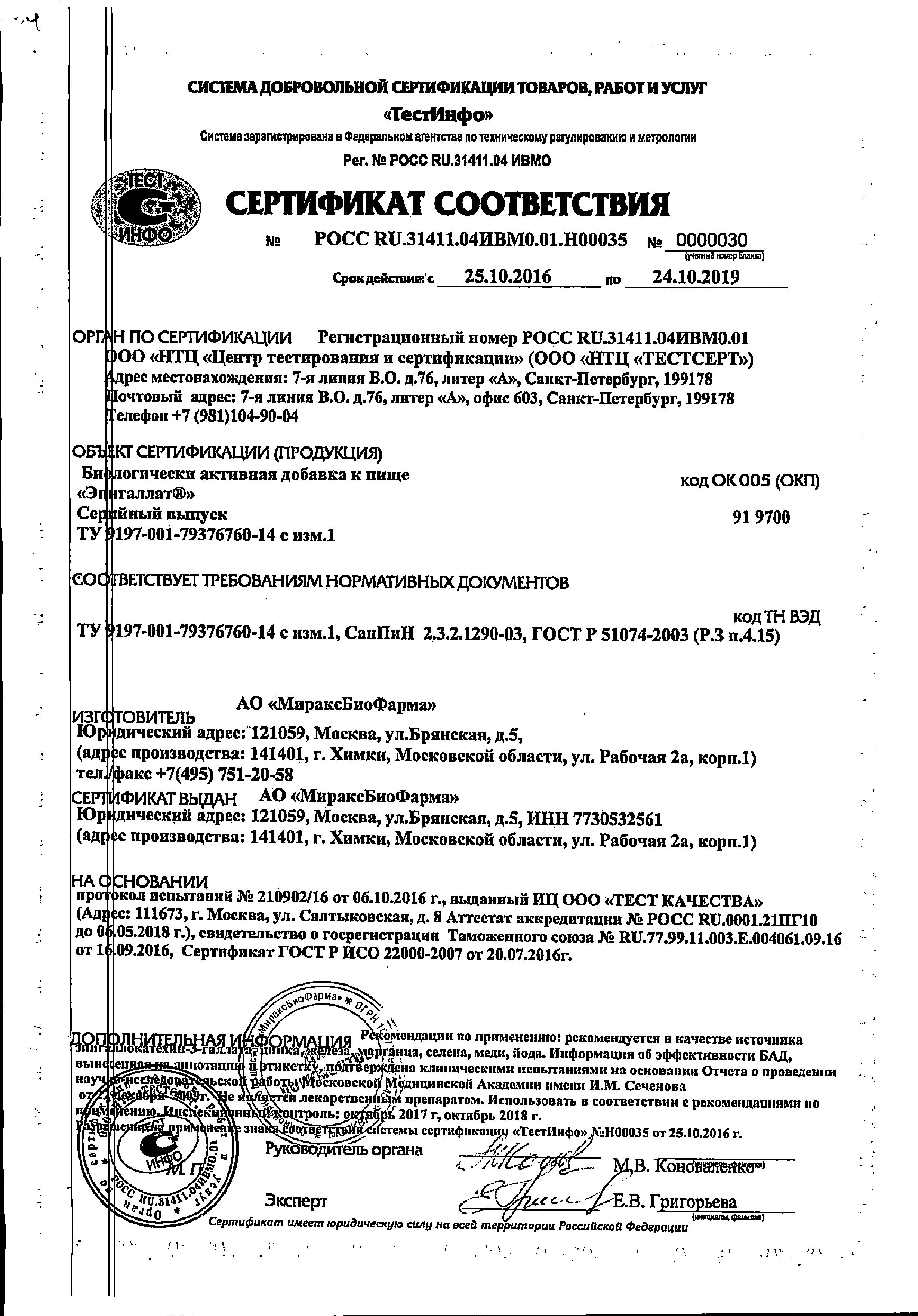 Эпигаллат сертификат
