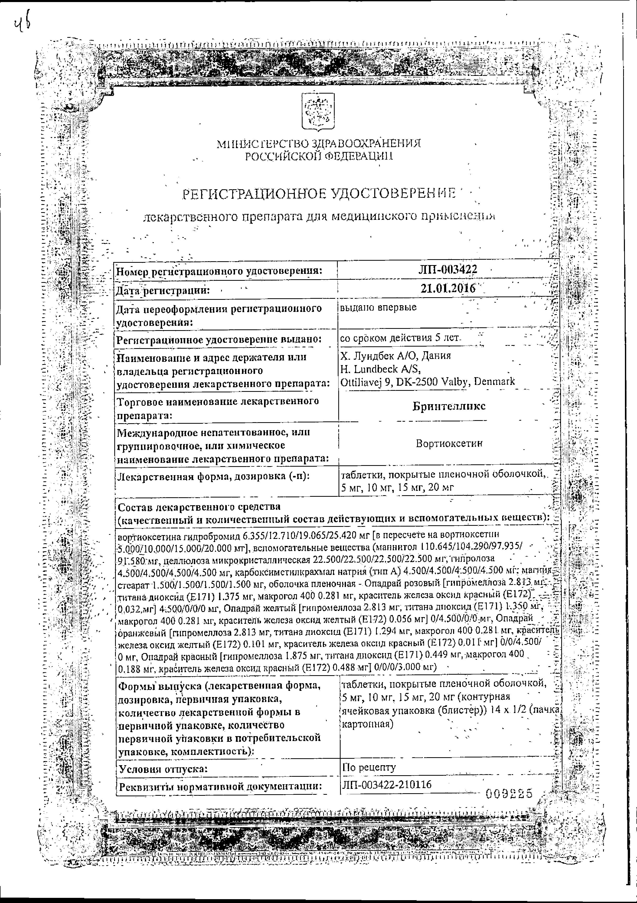 Бринтелликс сертификат