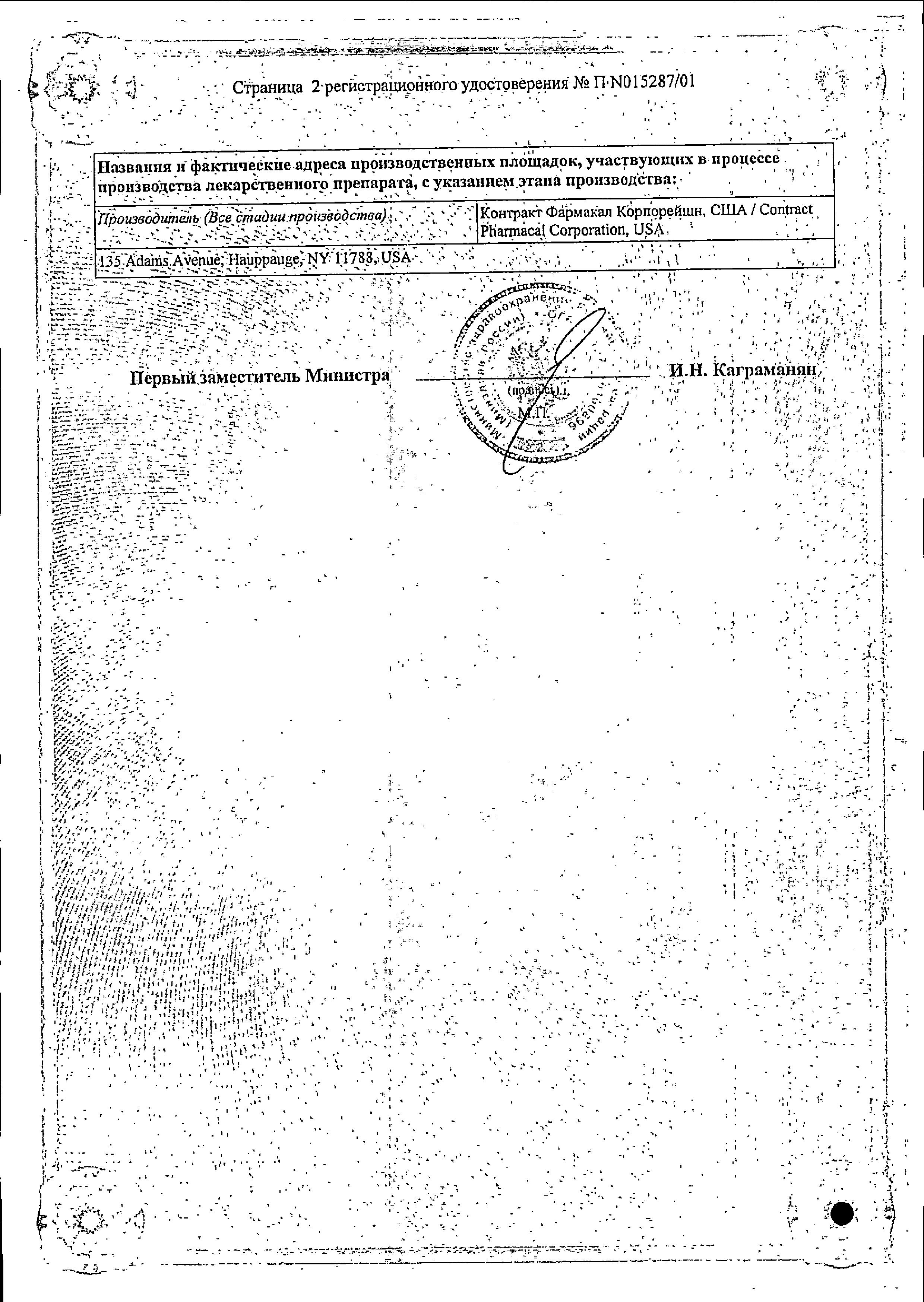 Терафлекс сертификат