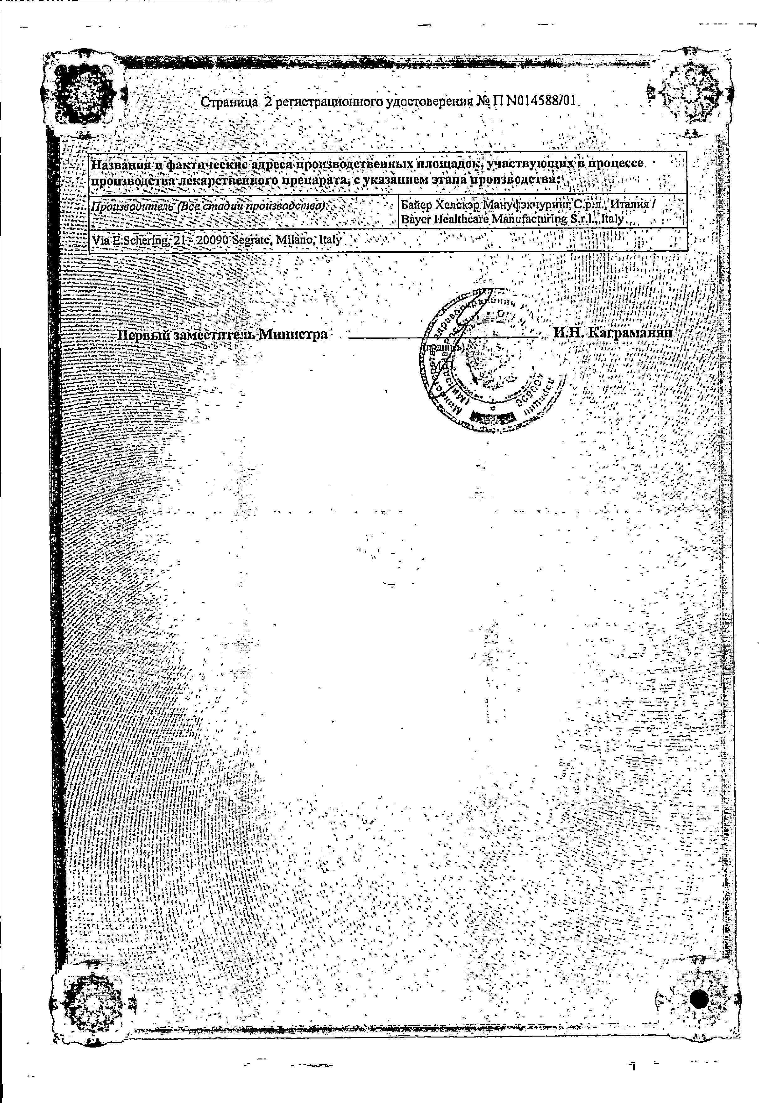 Травокорт сертификат