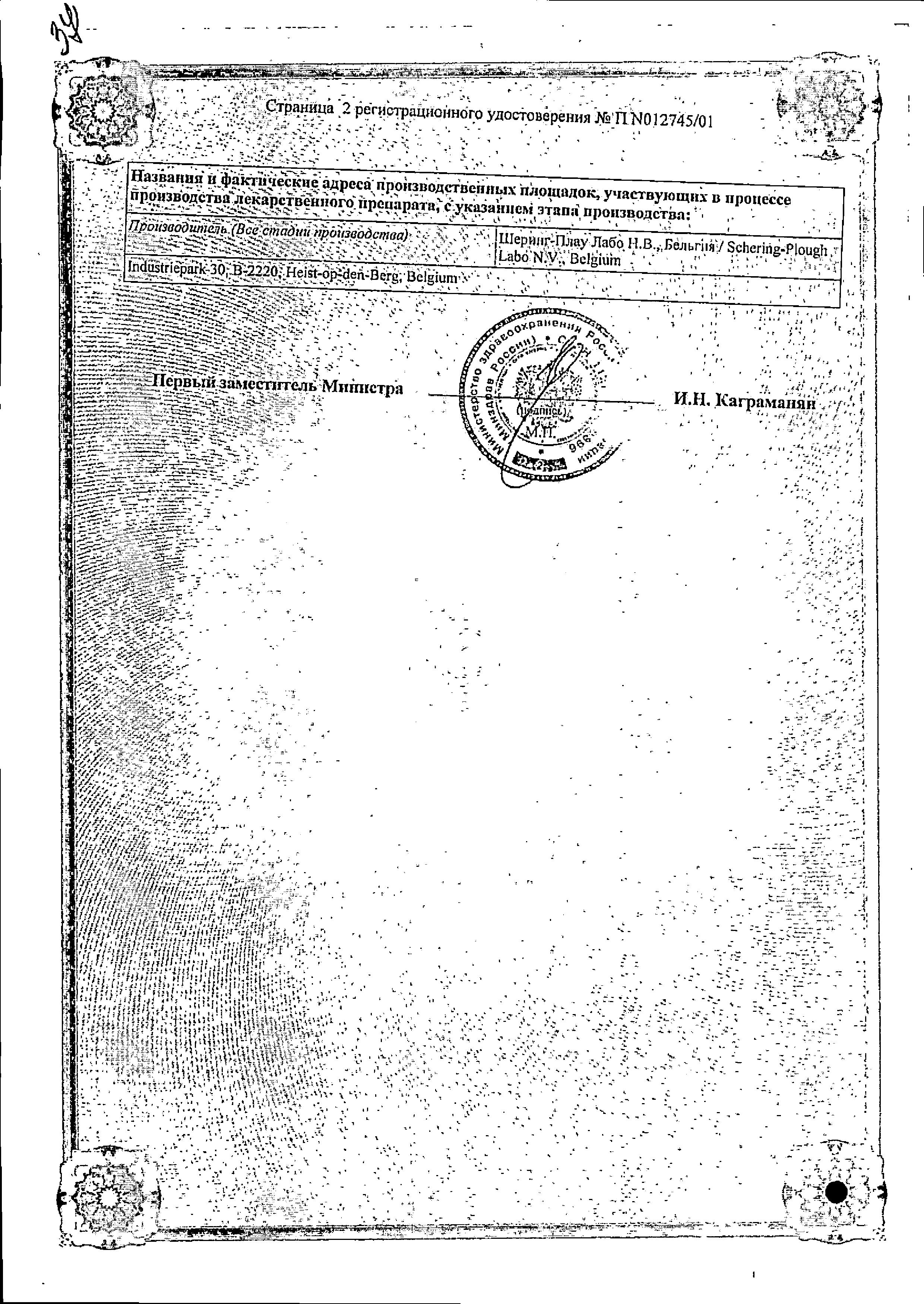 Целестодерм-В сертификат