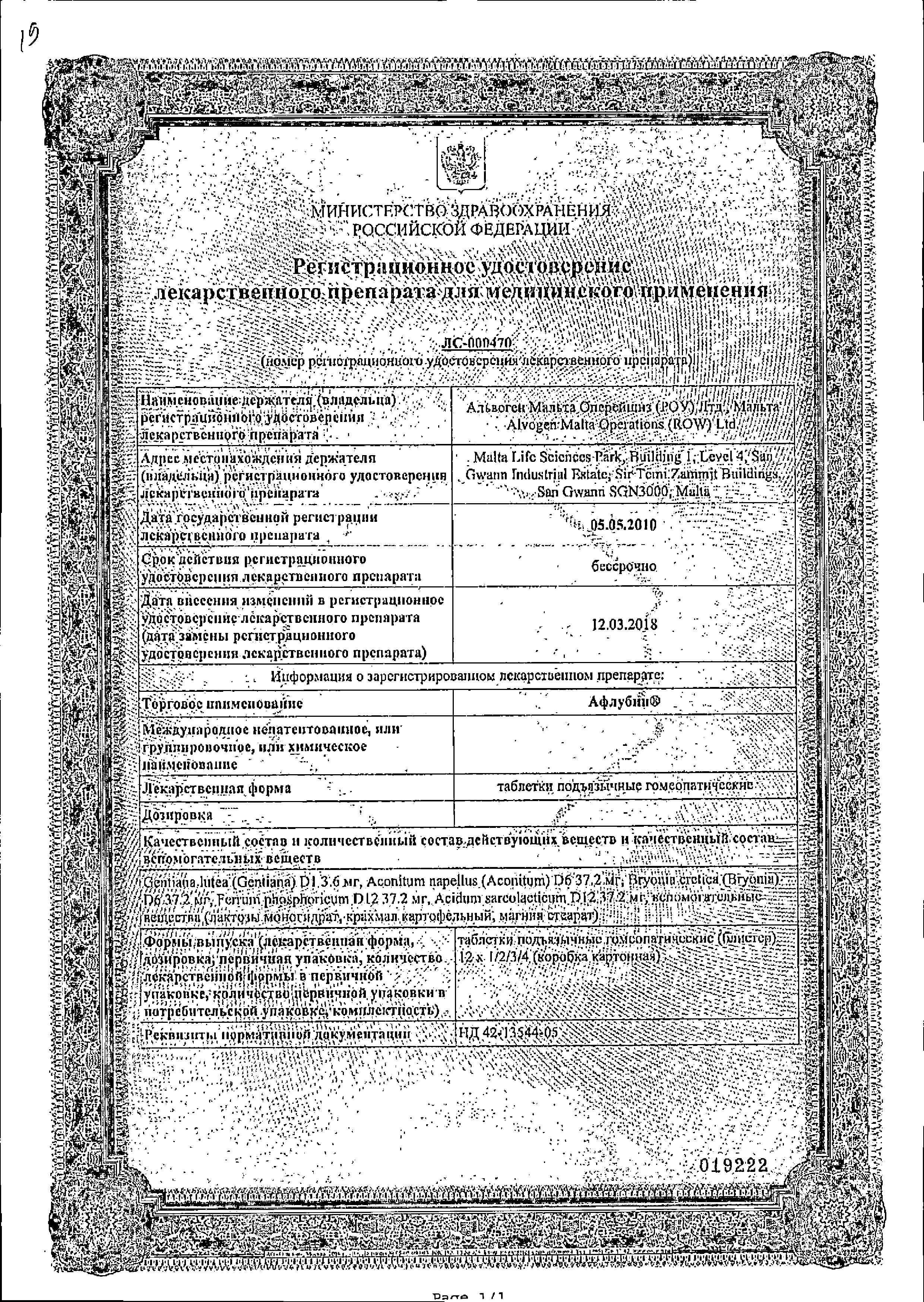 Афлубин сертификат