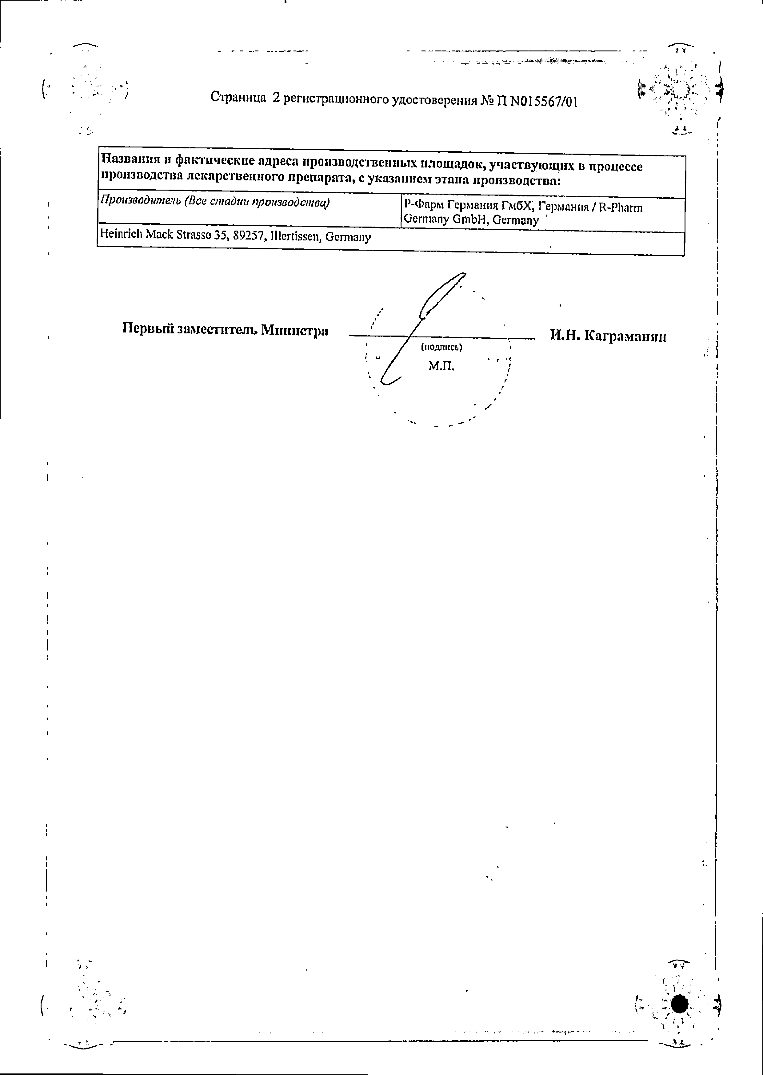 Норваск сертификат