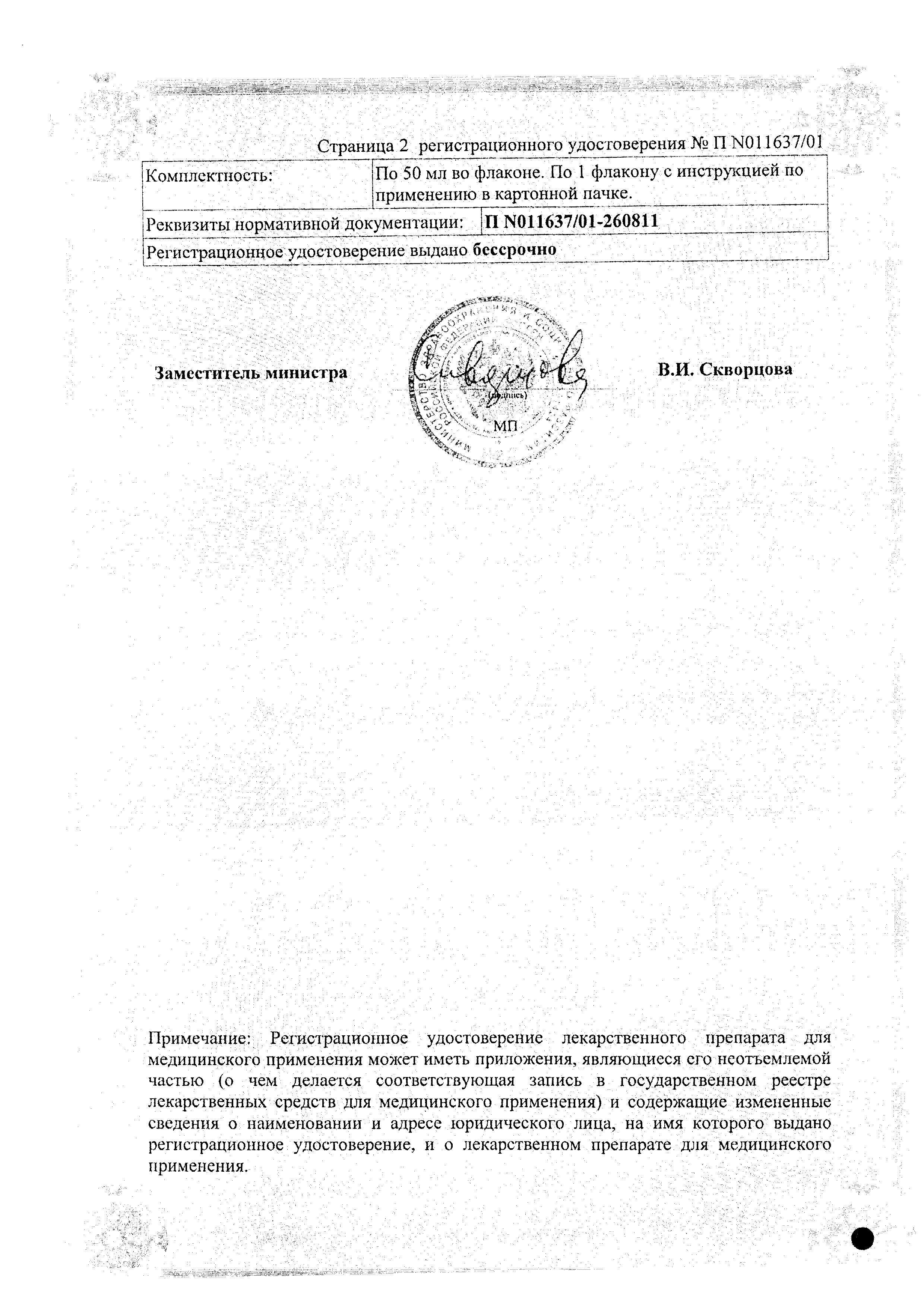 Доктор Тайсс Эхинацеи настойка сертификат