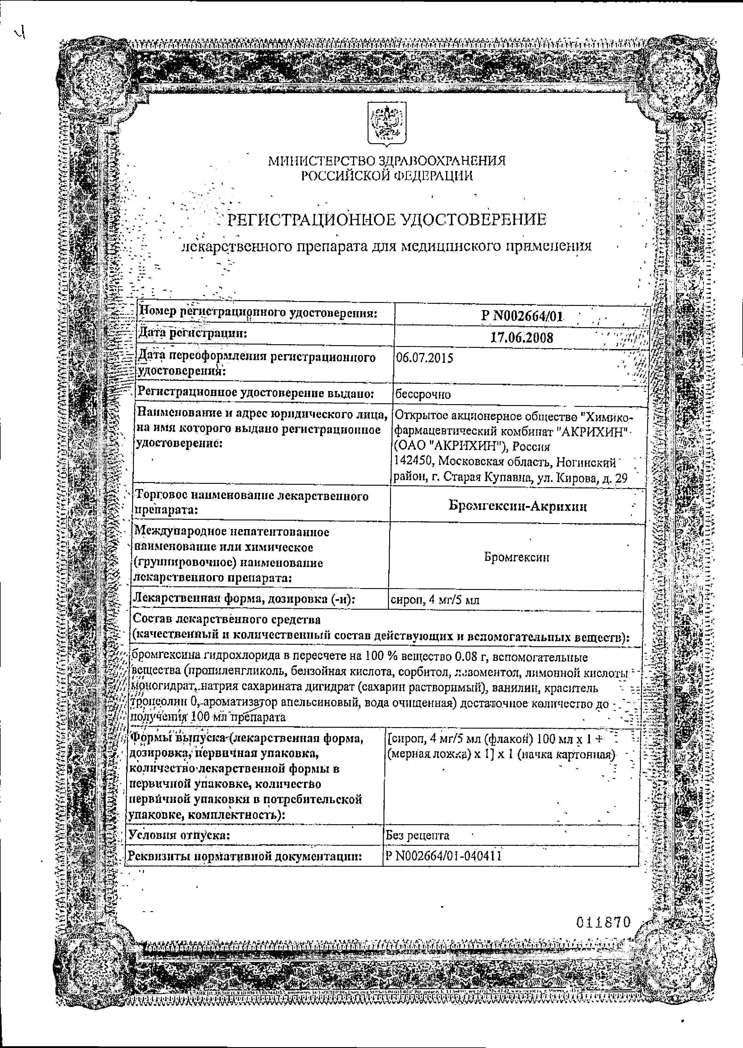 Бромгексин-Акрихин сертификат