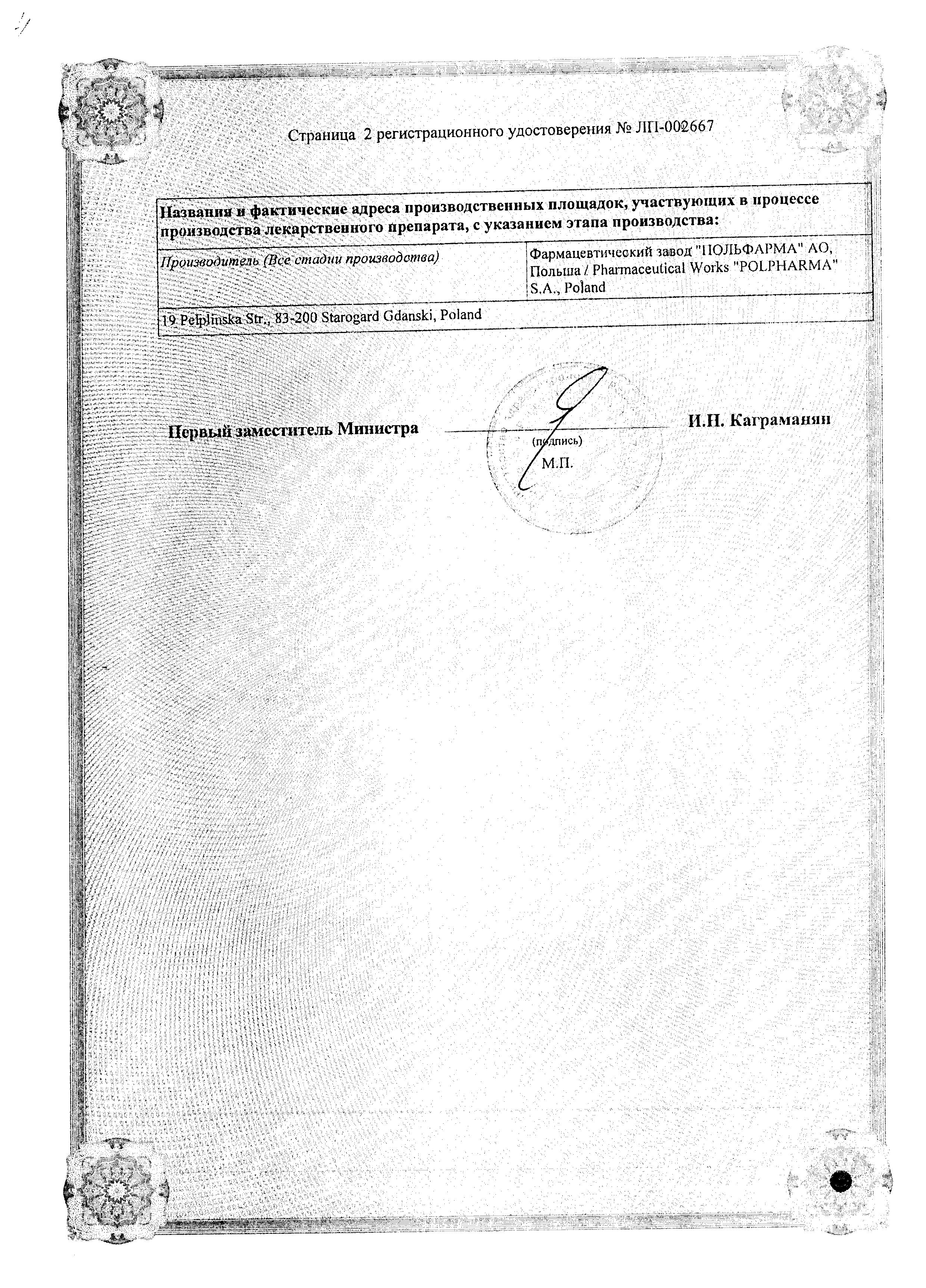 Валсартан-Гидрохлоротиазид-Акрихин сертификат