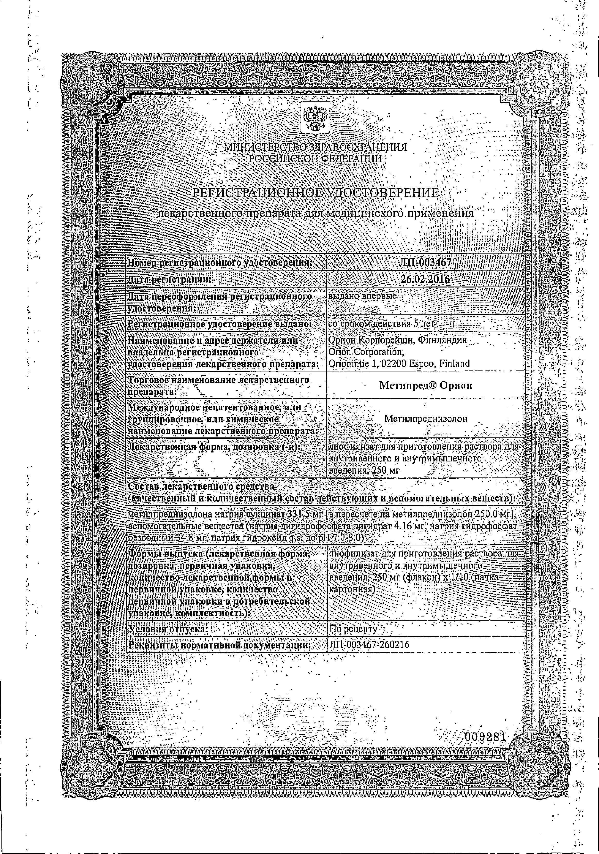 Метипред Орион сертификат