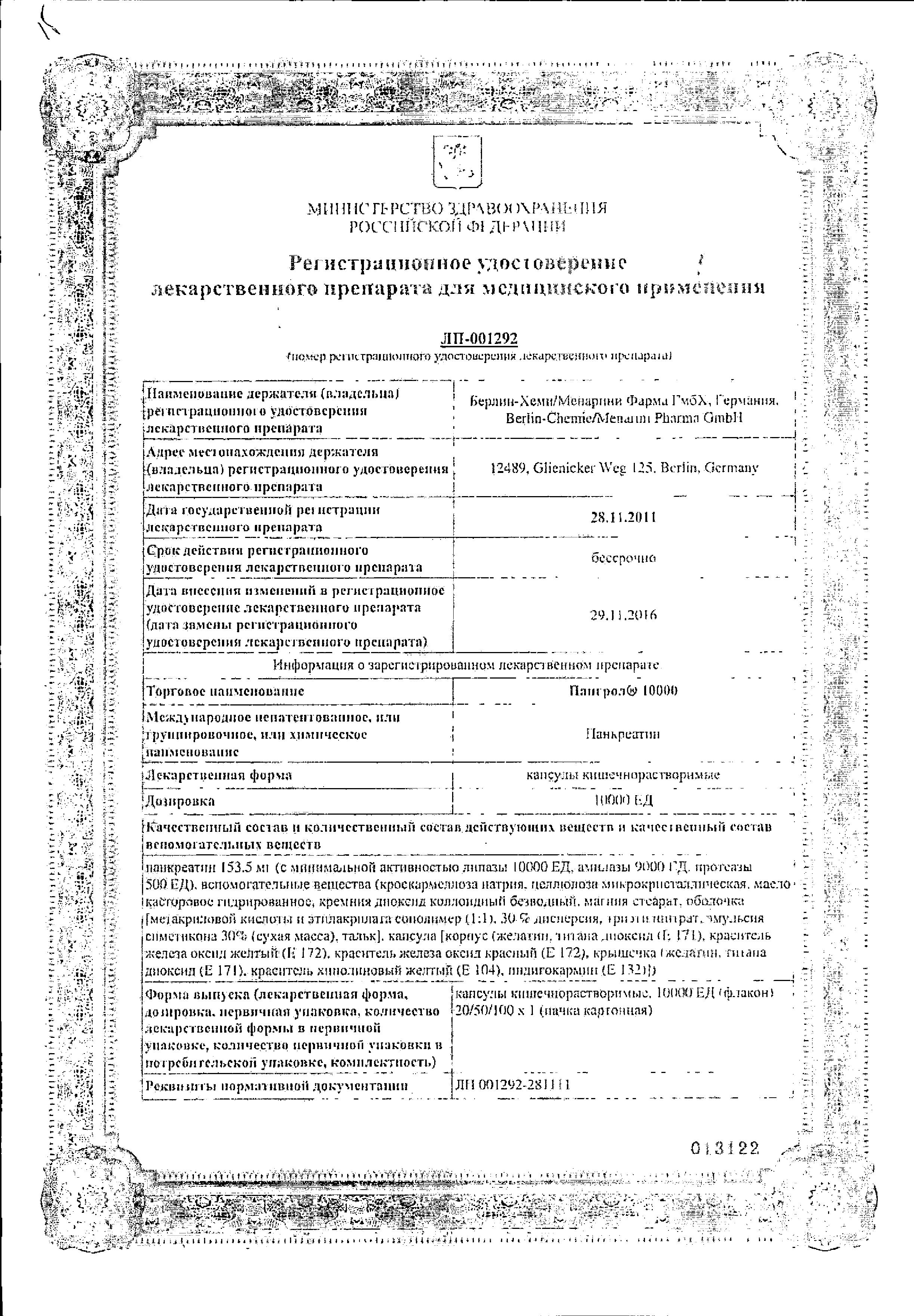 Пангрол 10000 сертификат