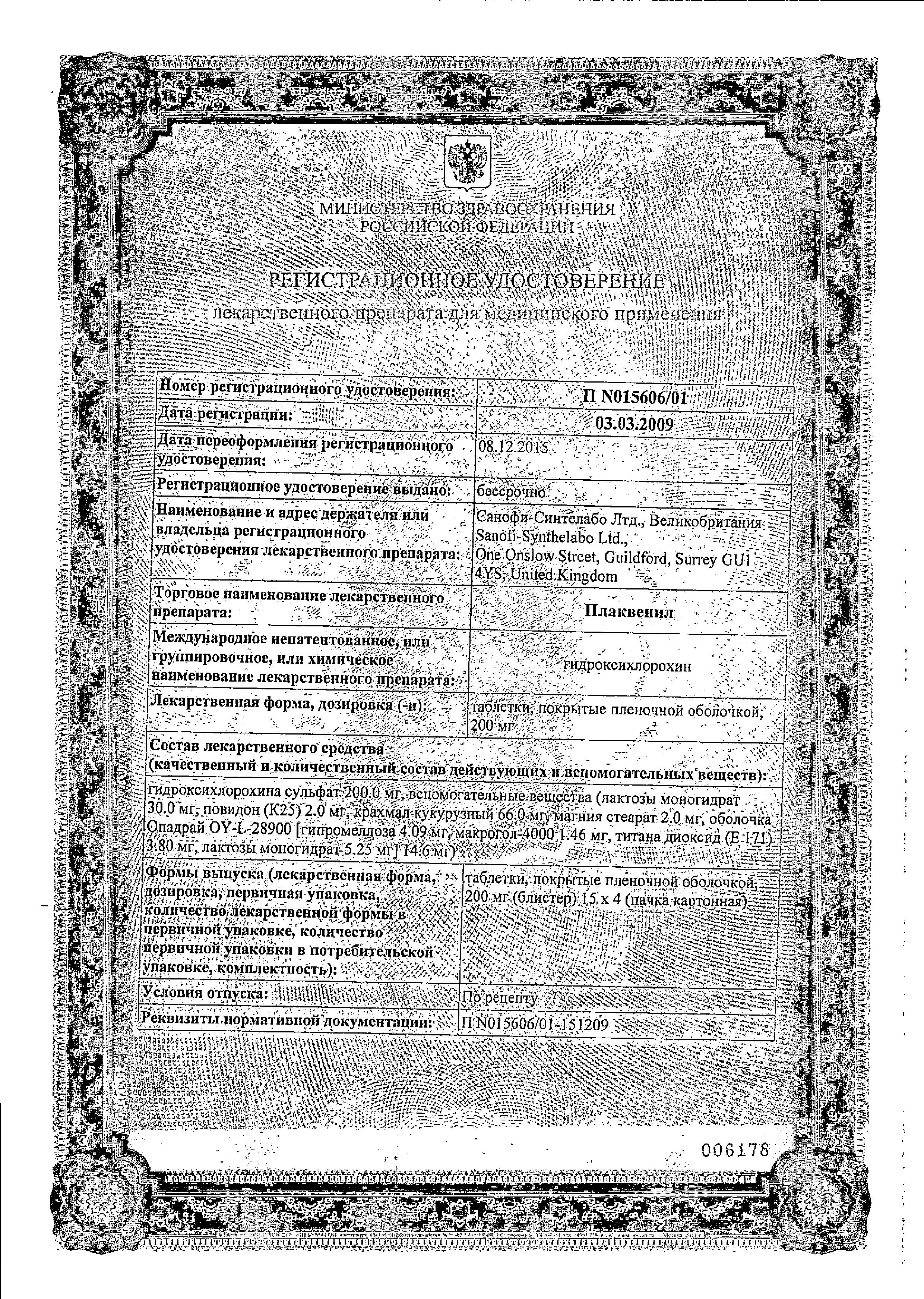 Плаквенил сертификат