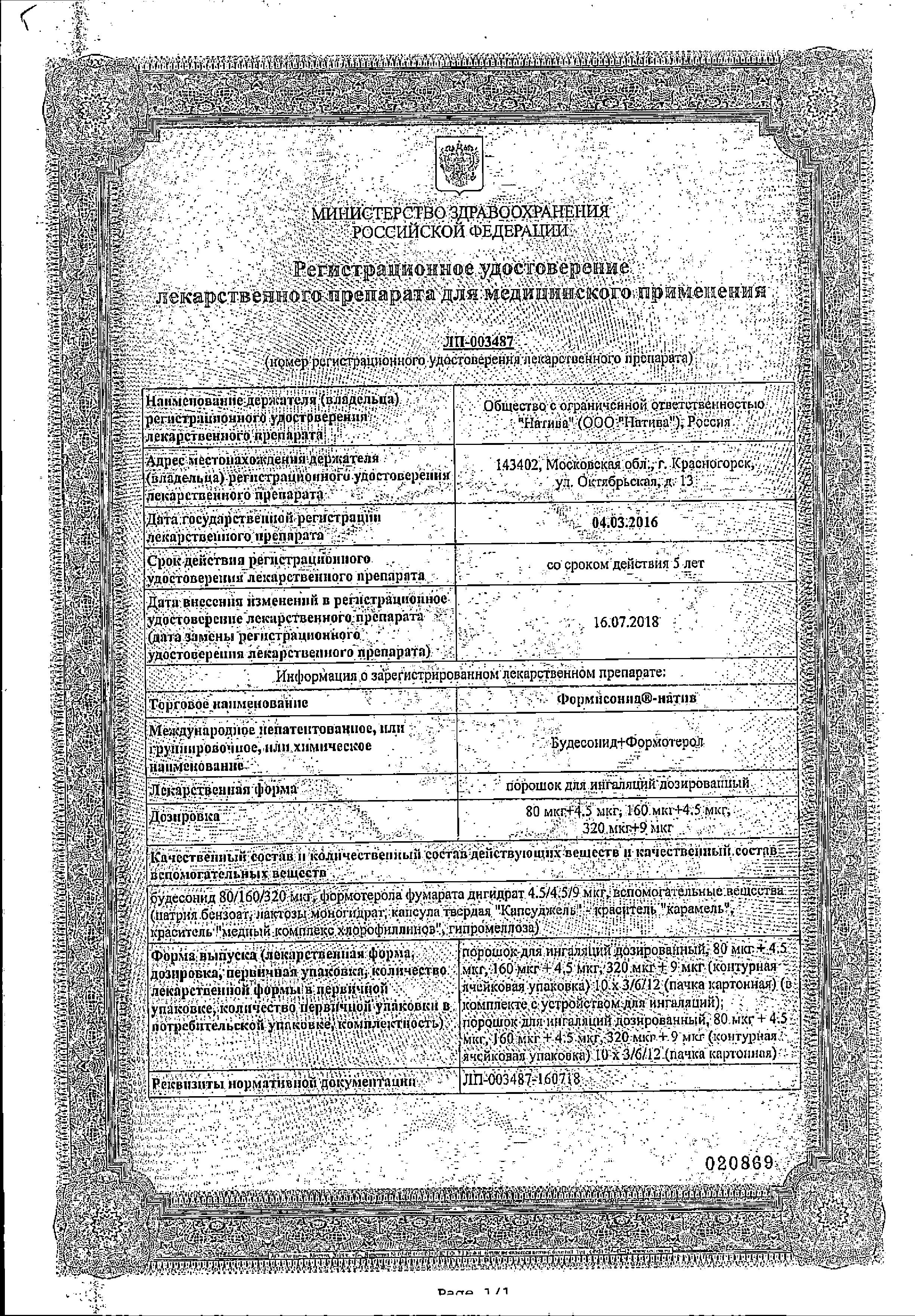 Формисонид-натив сертификат