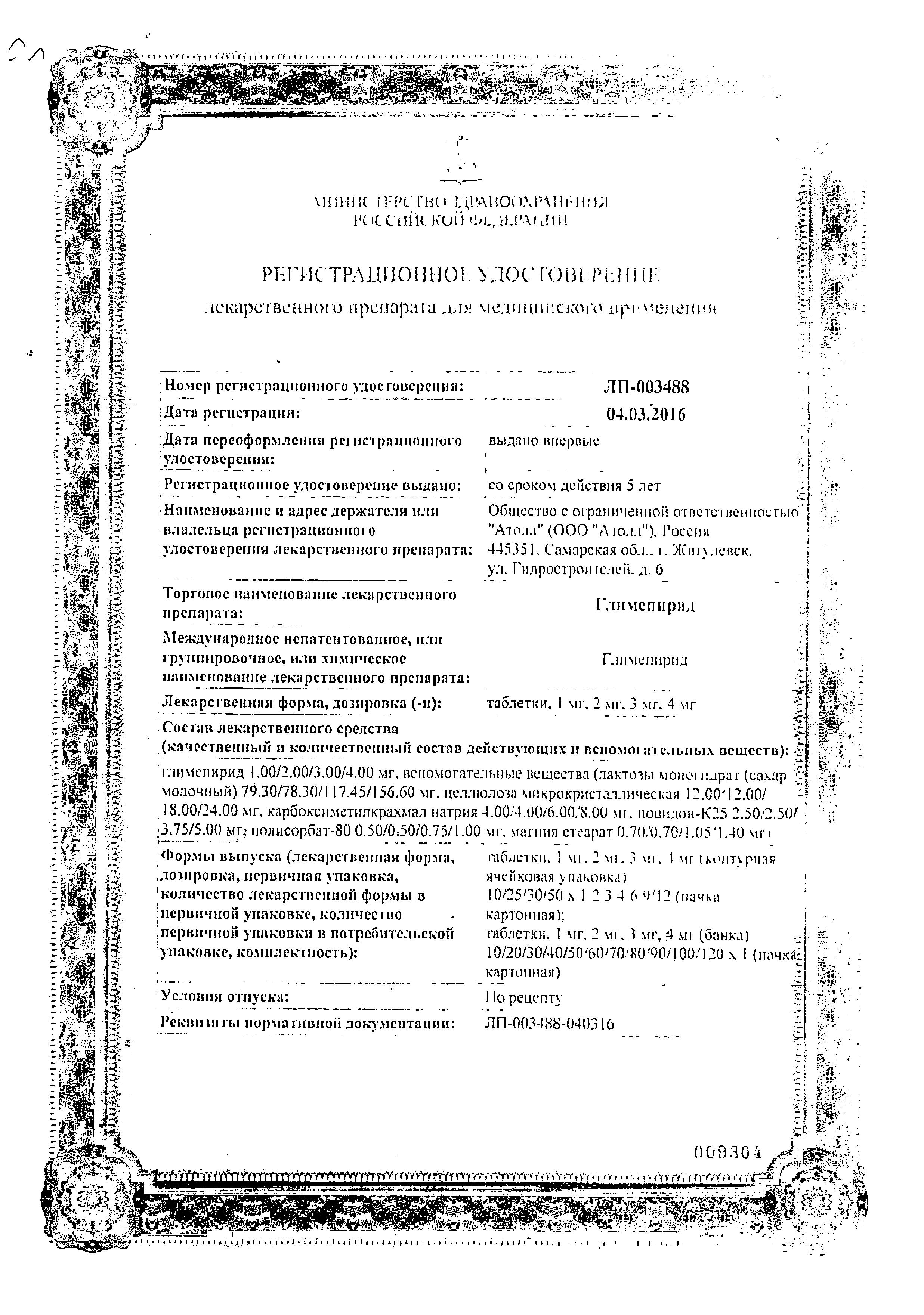 Глимепирид сертификат