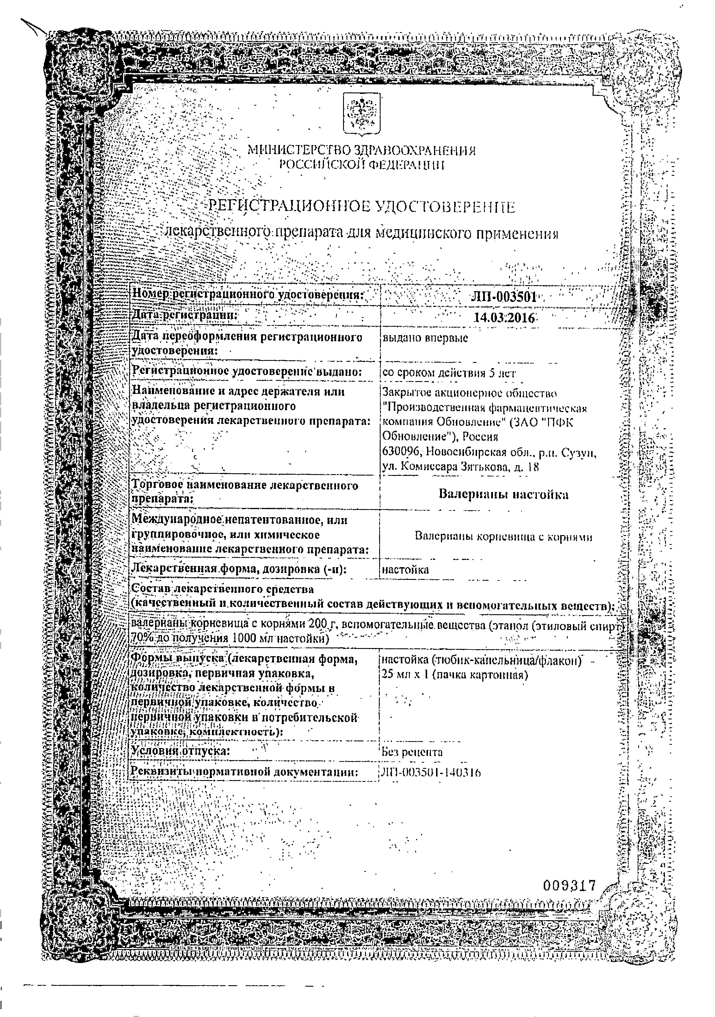 Валерианы настойка сертификат