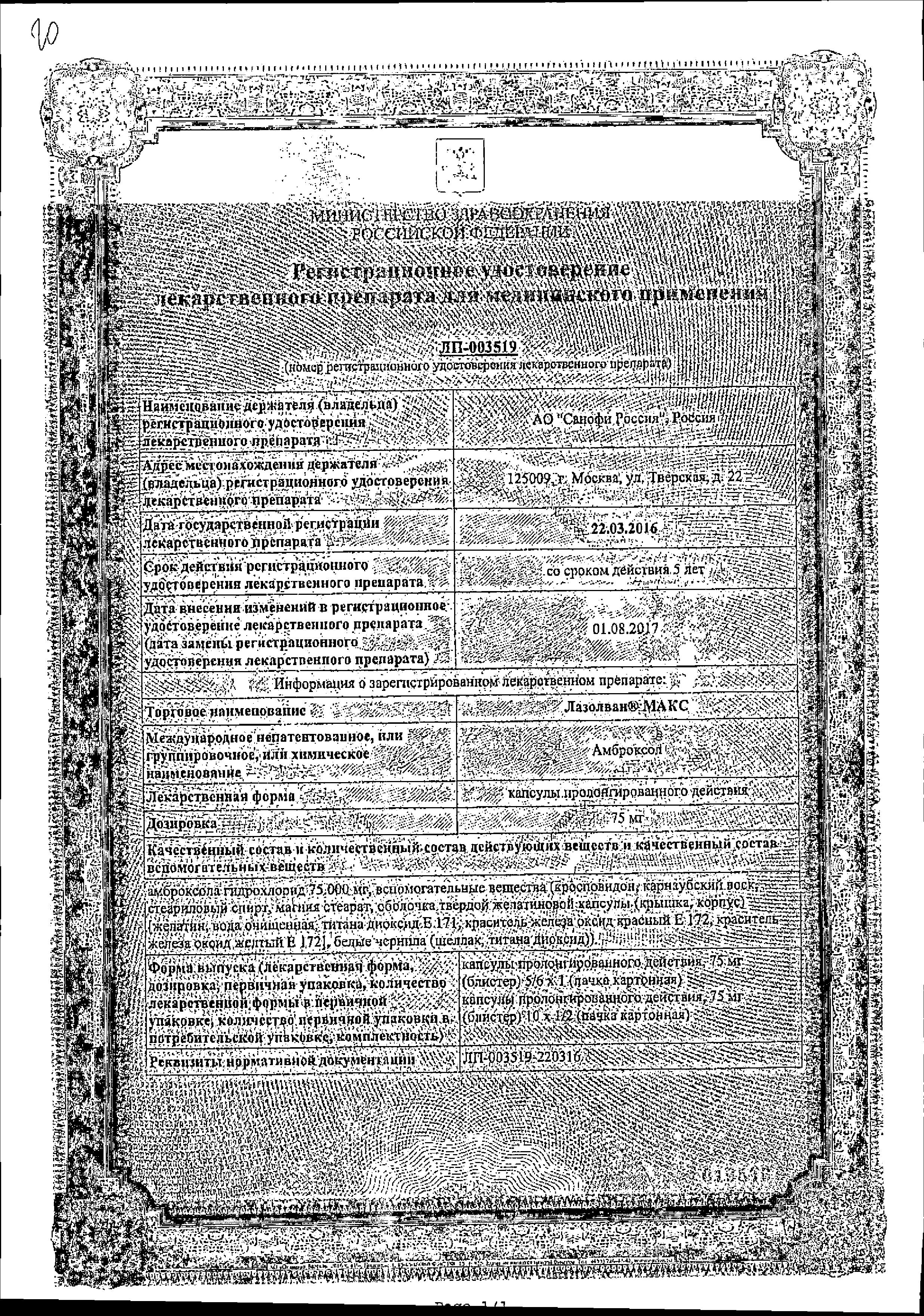 Лазолван Макс сертификат