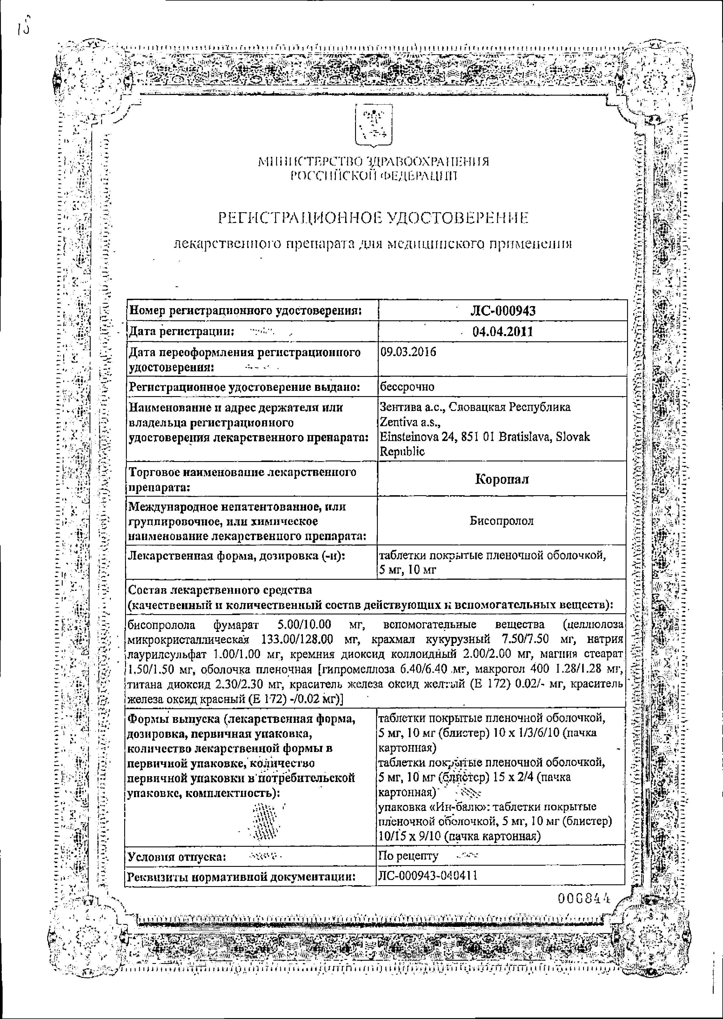 Коронал сертификат