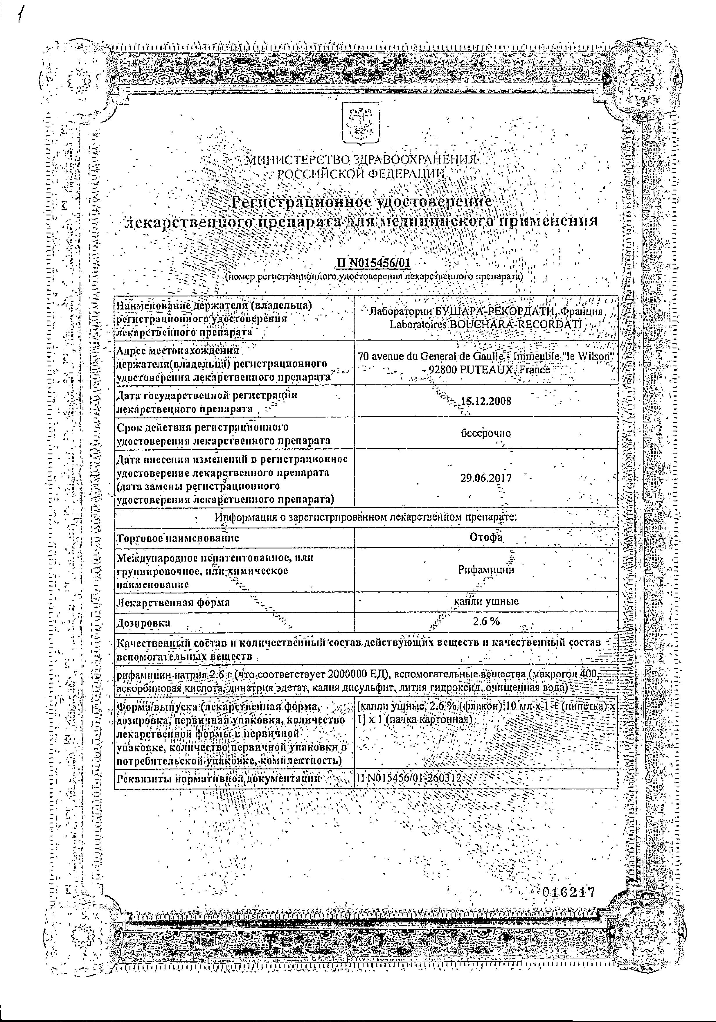 Отофа сертификат