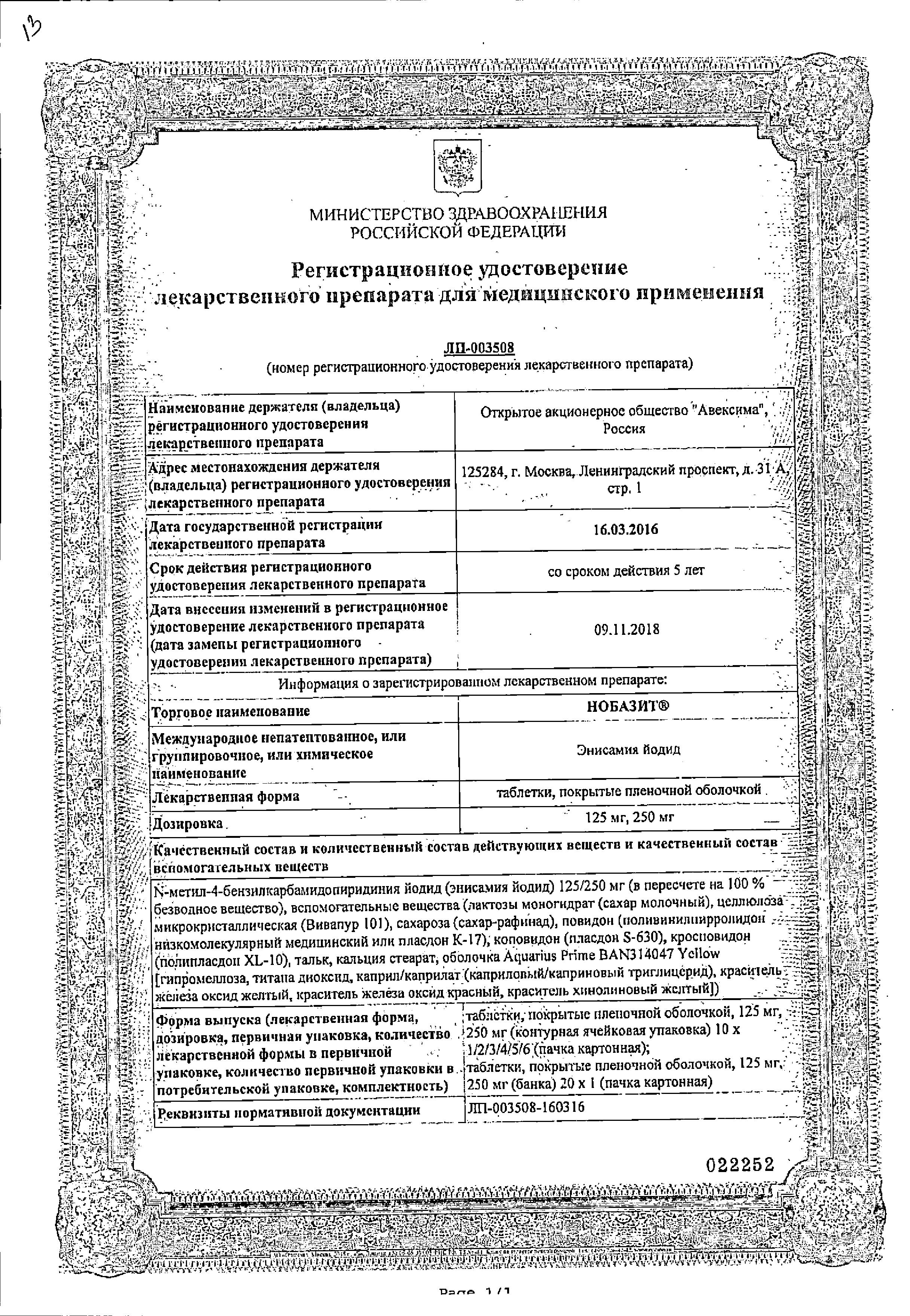 Нобазит сертификат