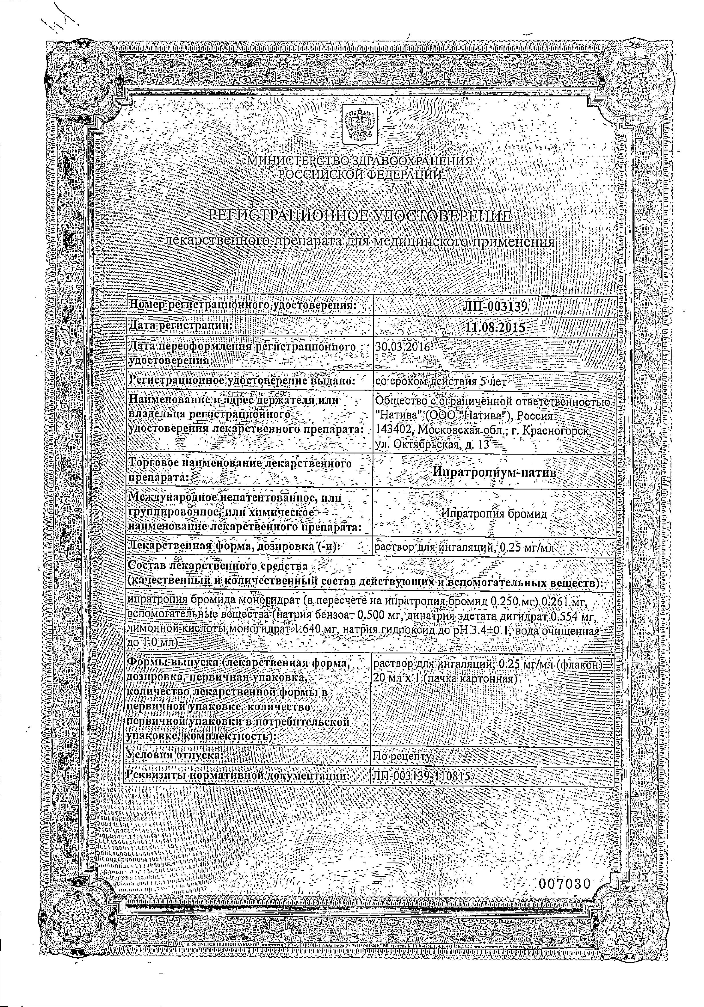 Ипратропиум-натив сертификат
