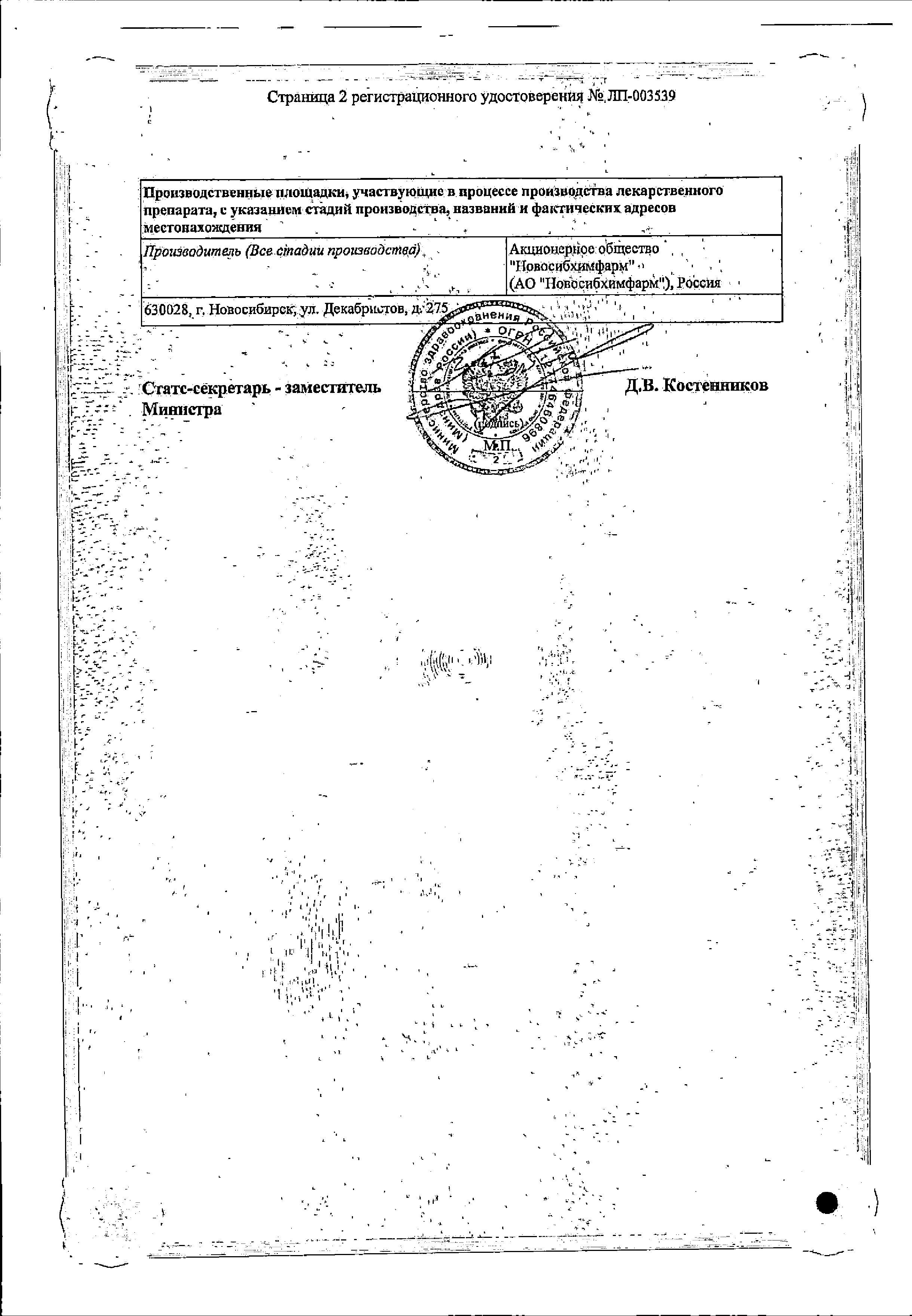 Политион сертификат