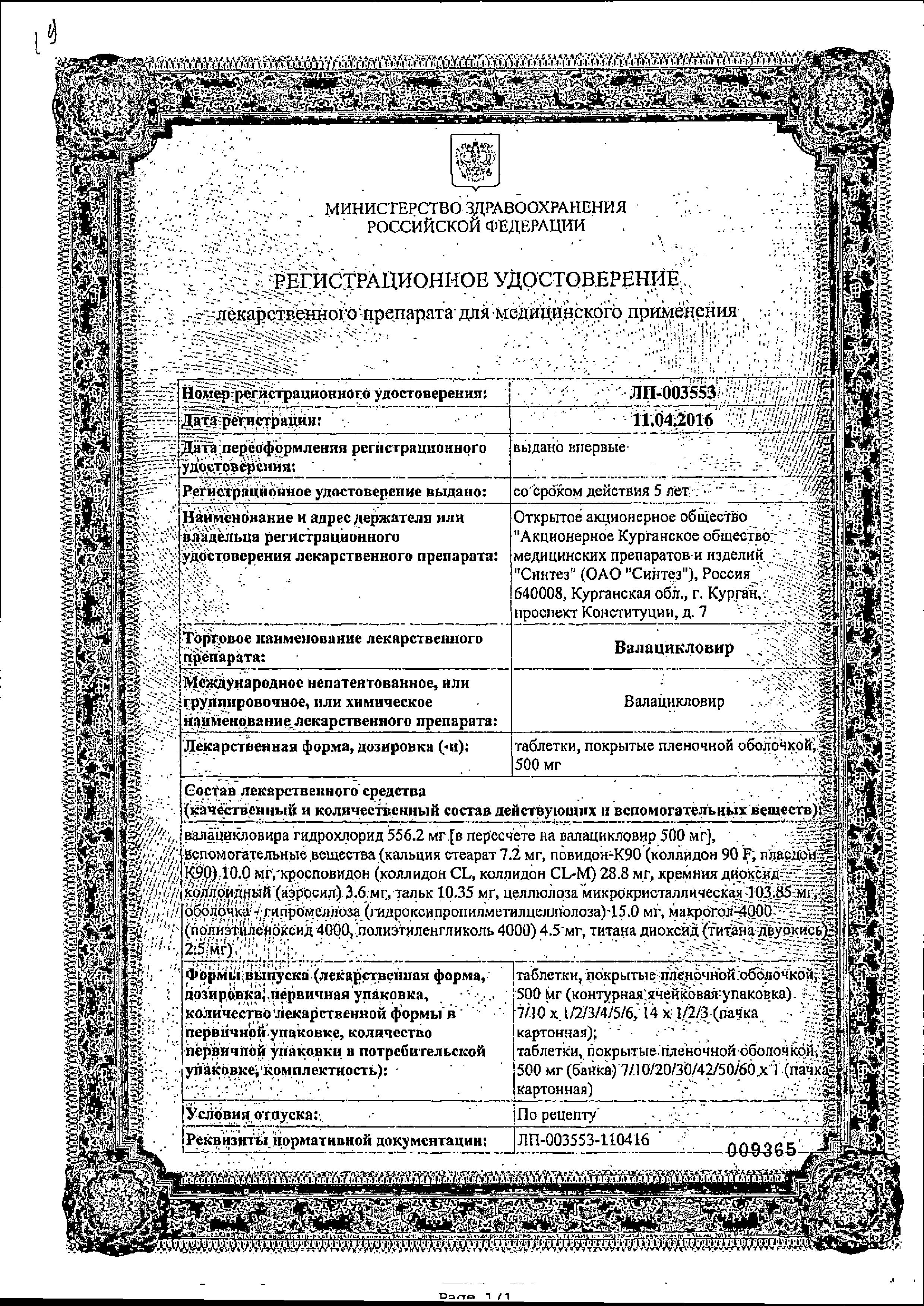 Валацикловир сертификат