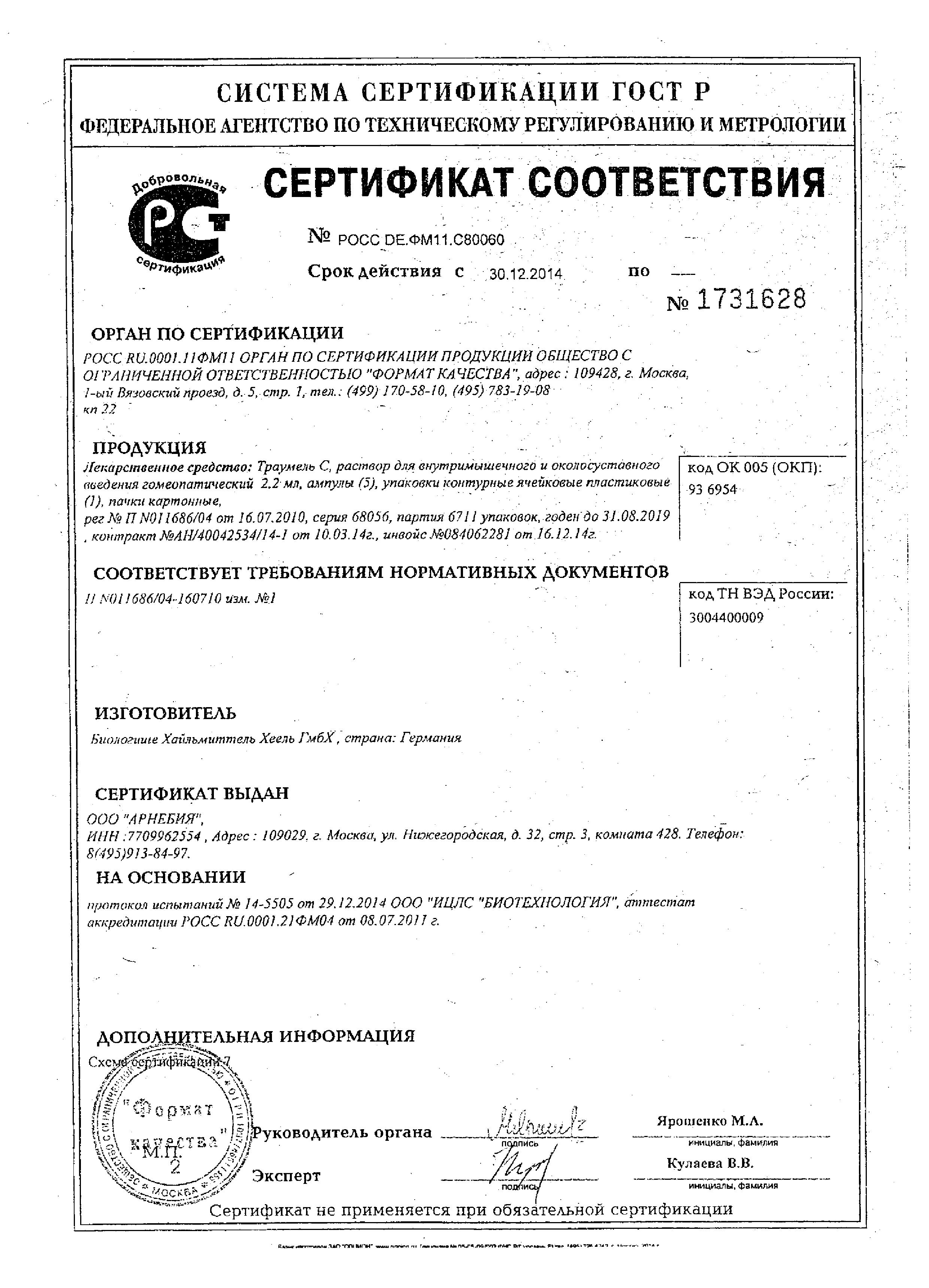 Траумель С сертификат