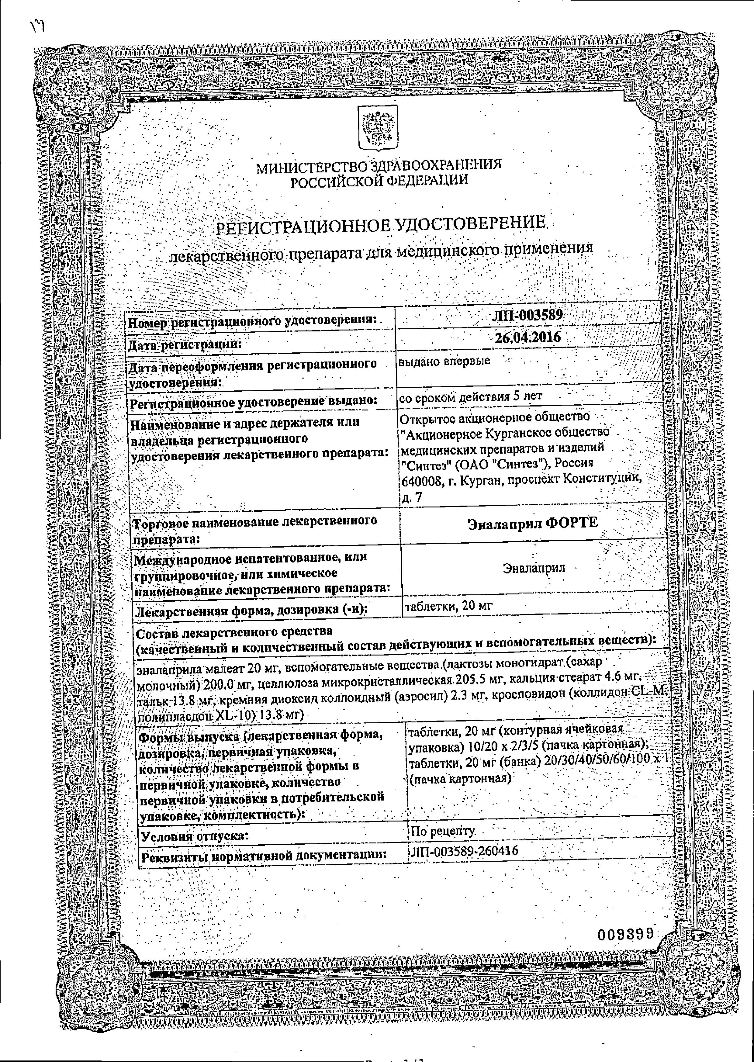 Эналаприл форте сертификат