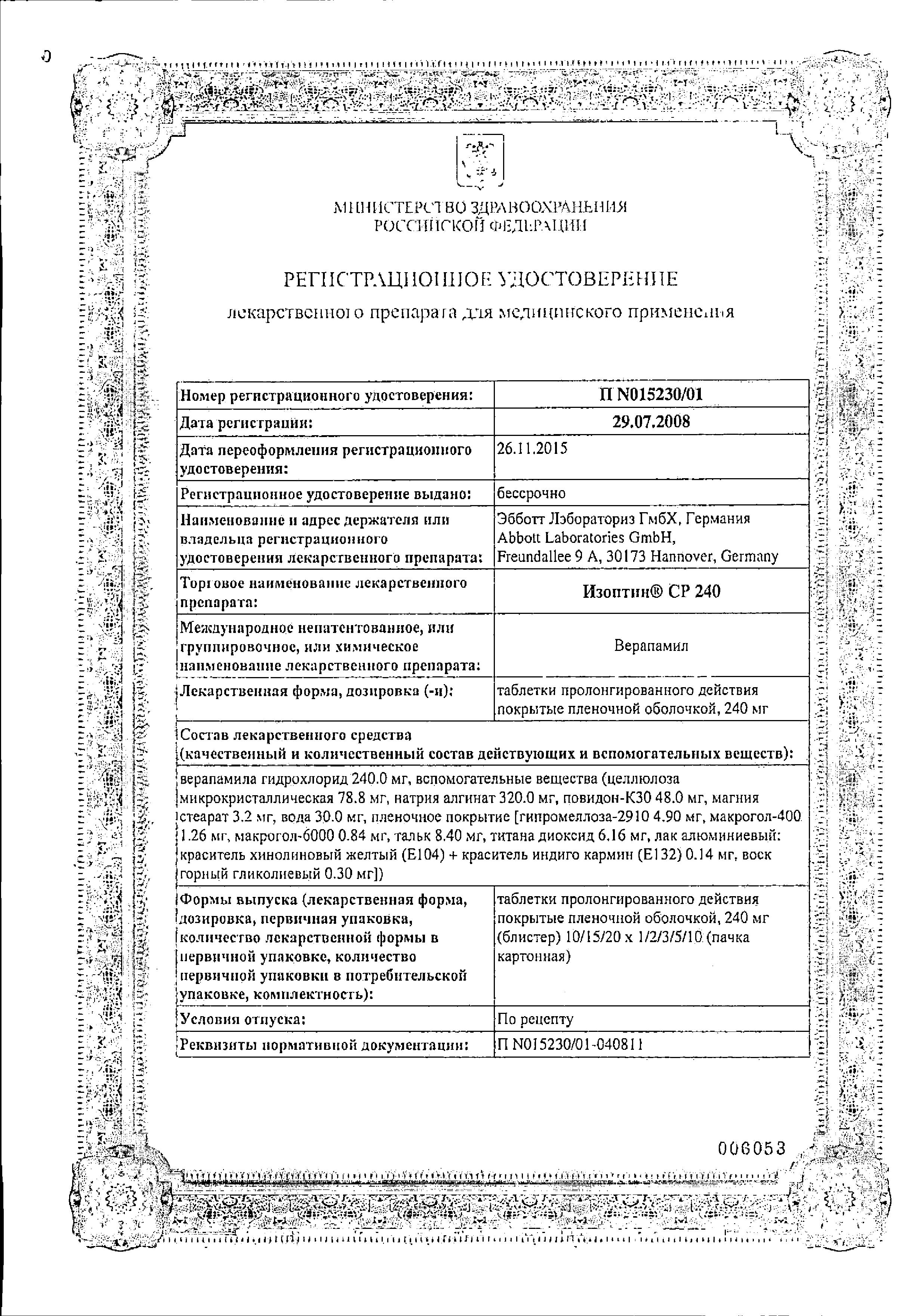 Изоптин СР 240 сертификат