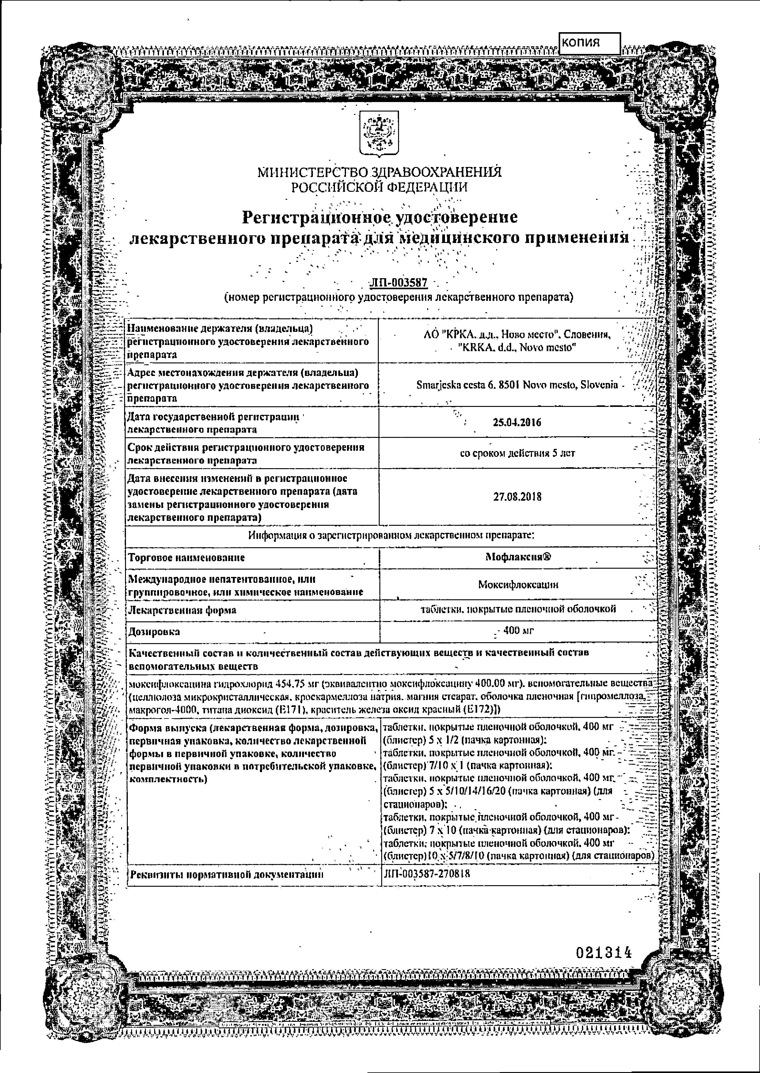 Мофлаксия сертификат