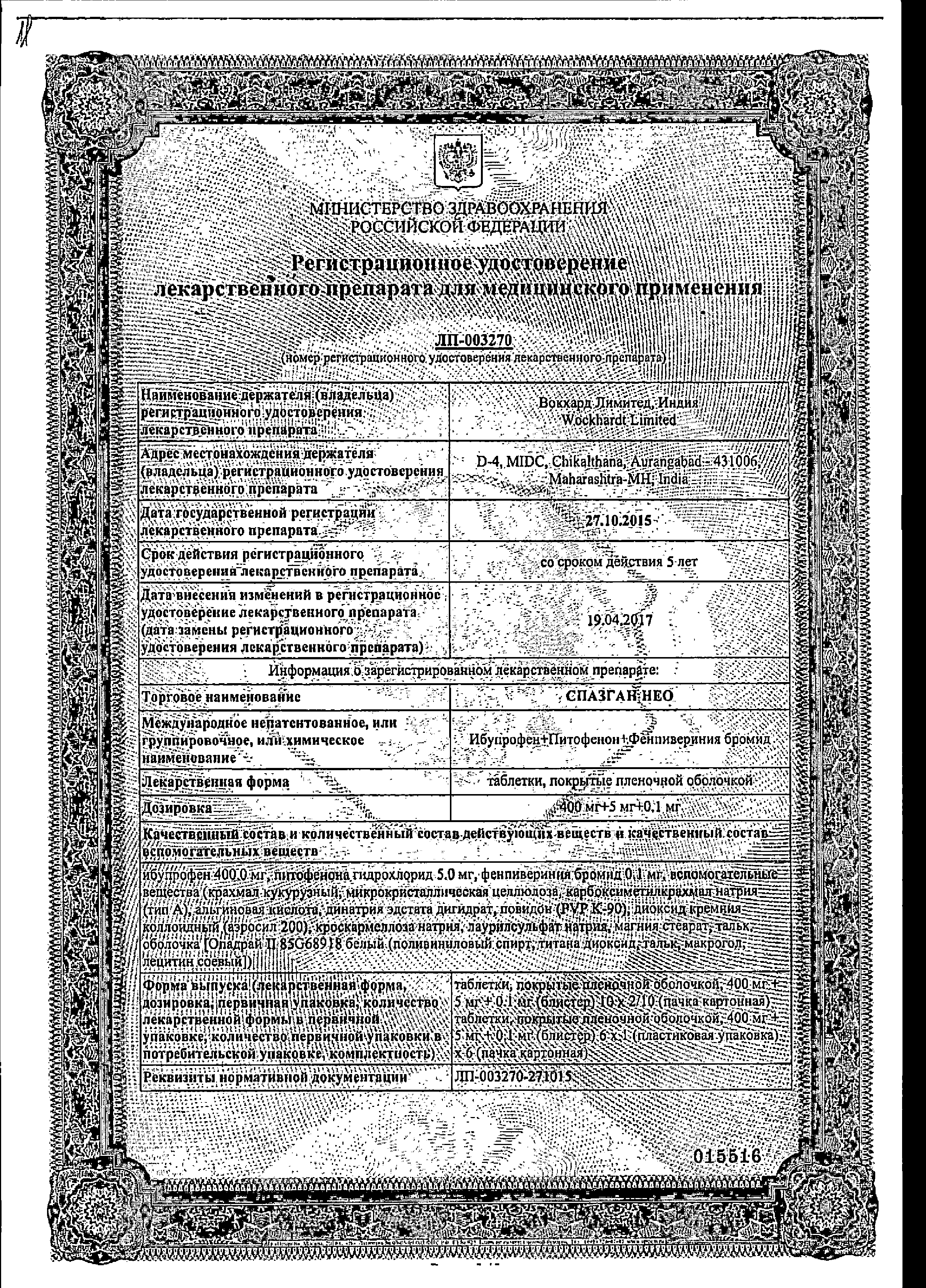 Спазган Нео сертификат