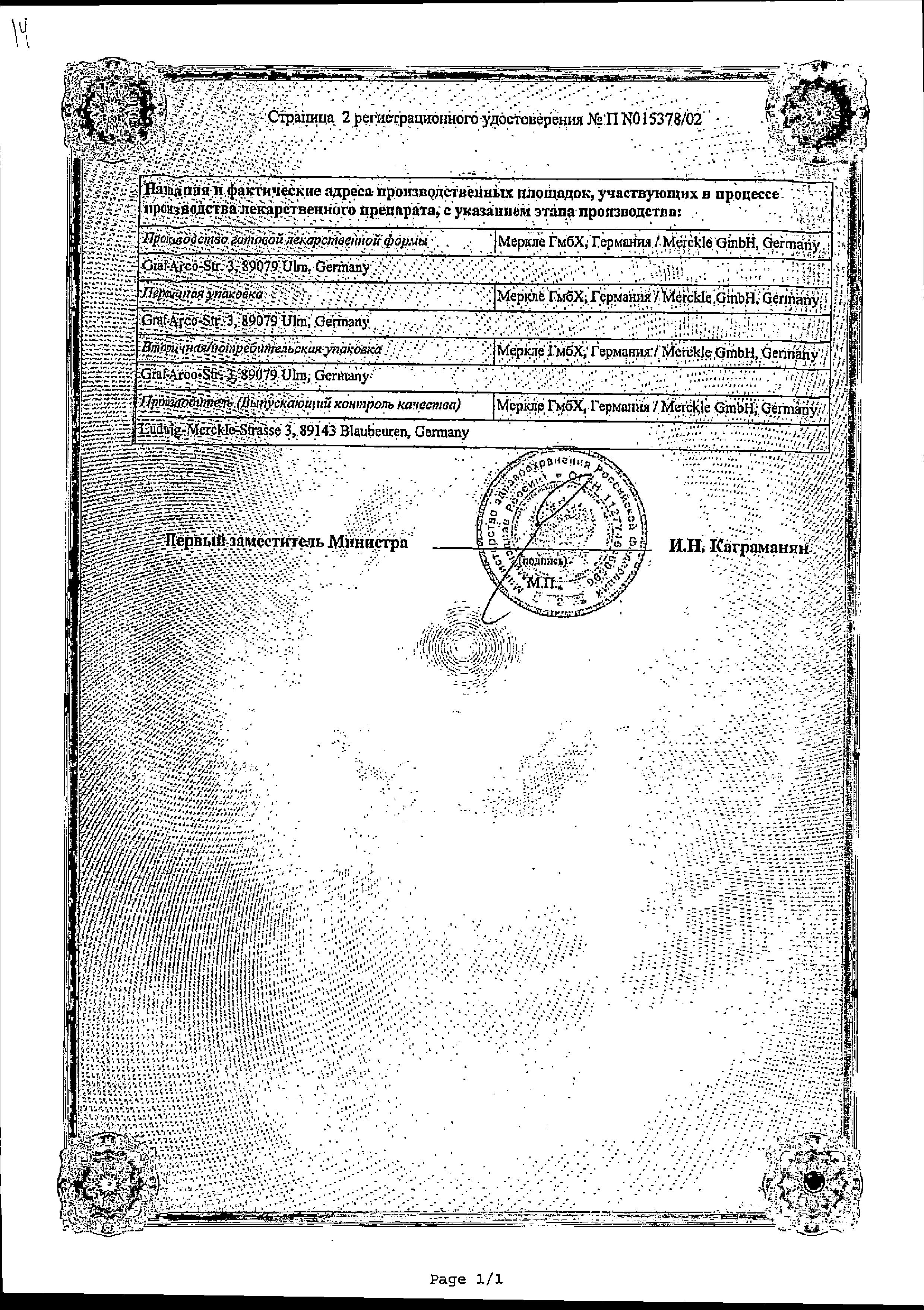 Диклофенак-Тева сертификат