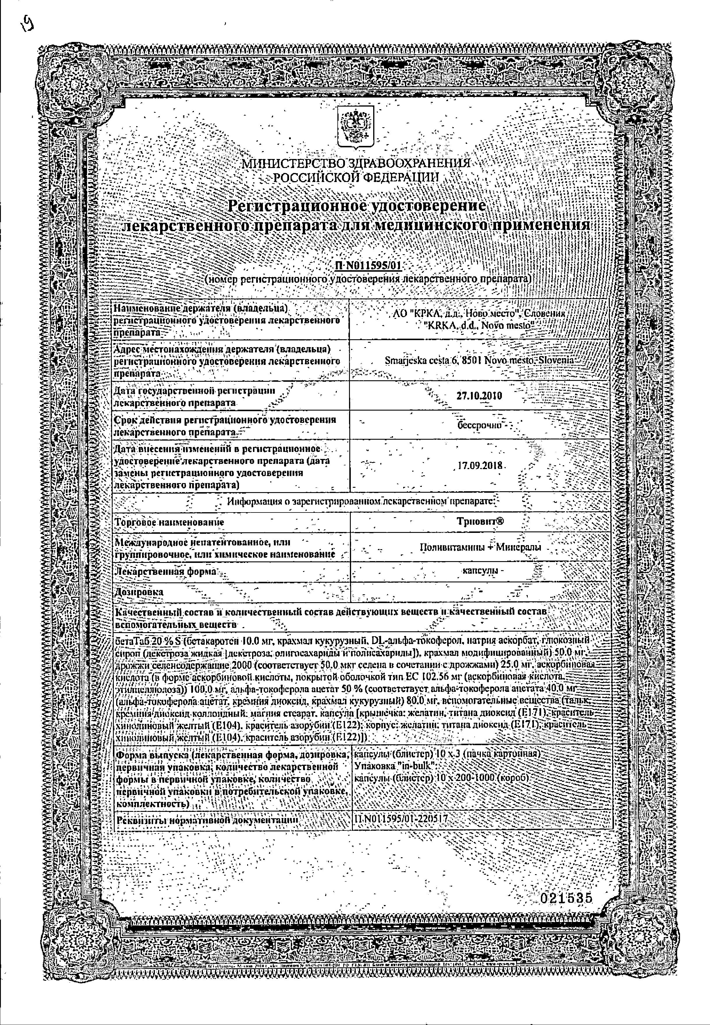 Триовит сертификат