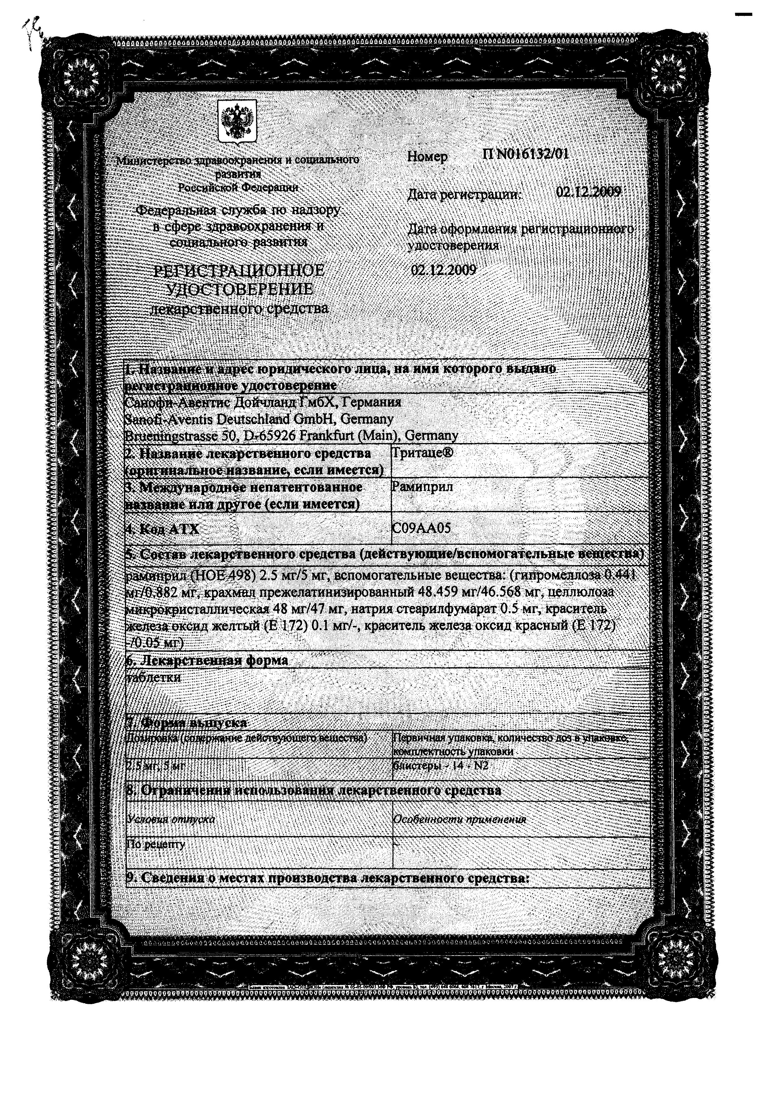 Тритаце сертификат