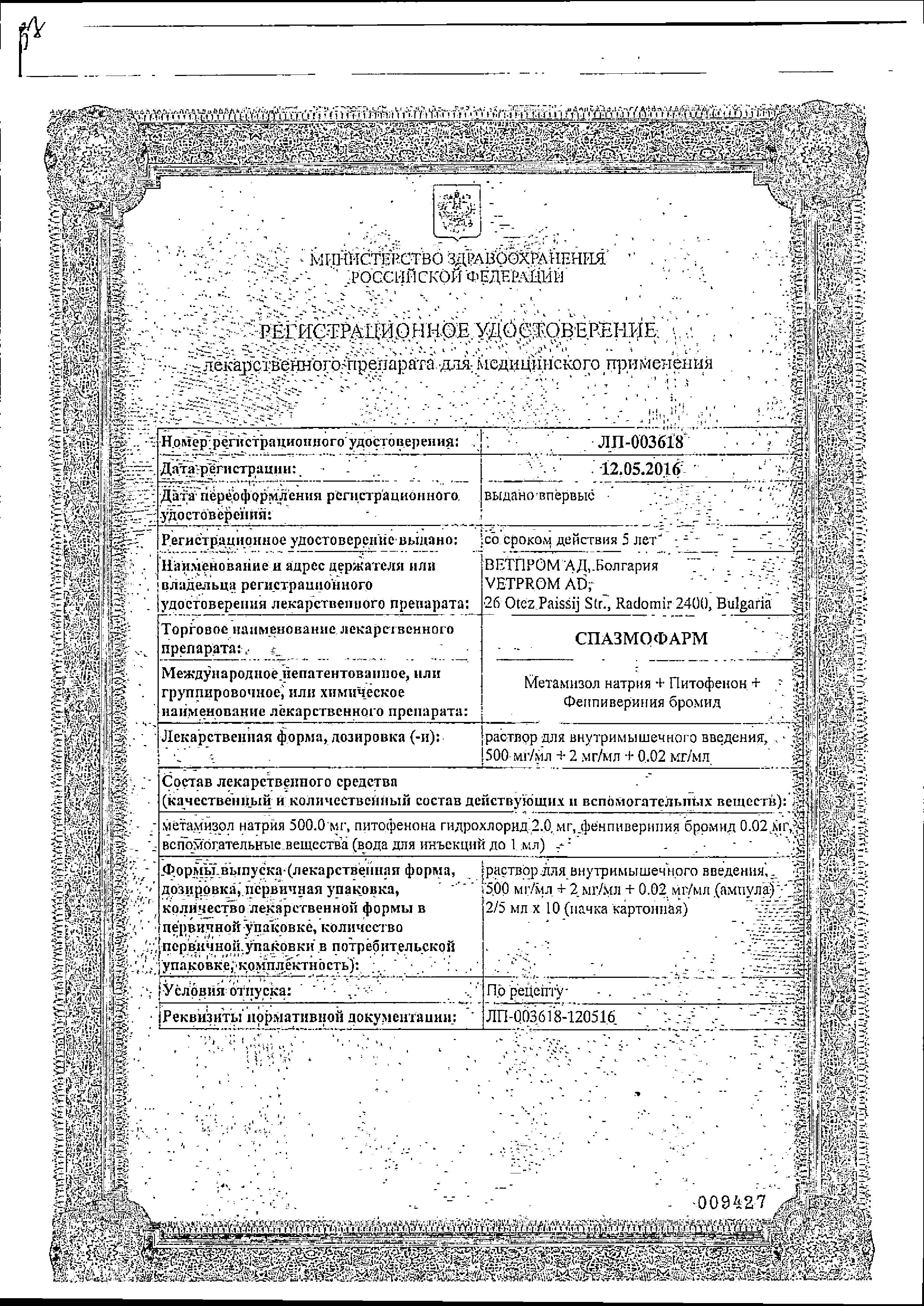 Спазмофарм сертификат