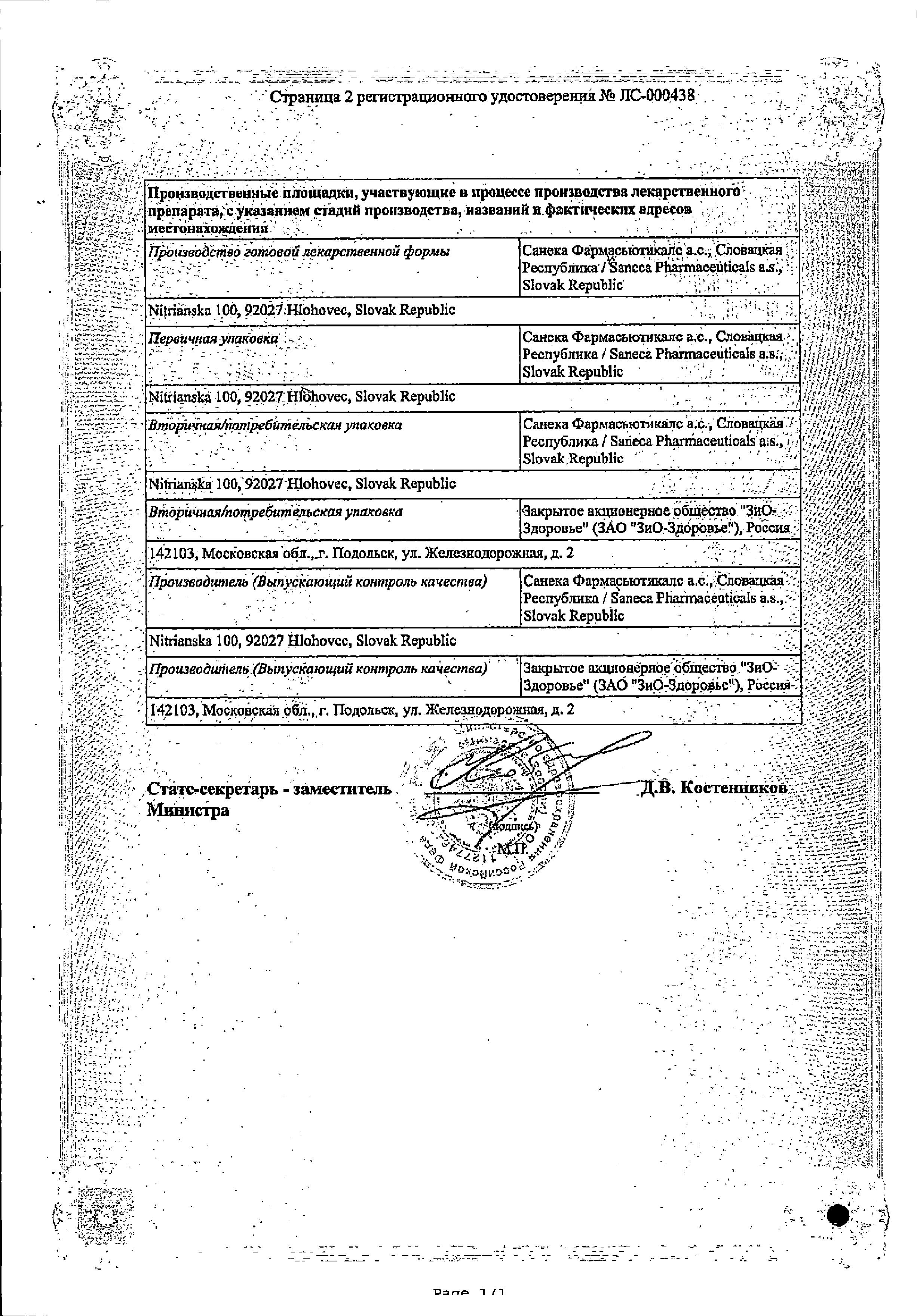 Торвакард