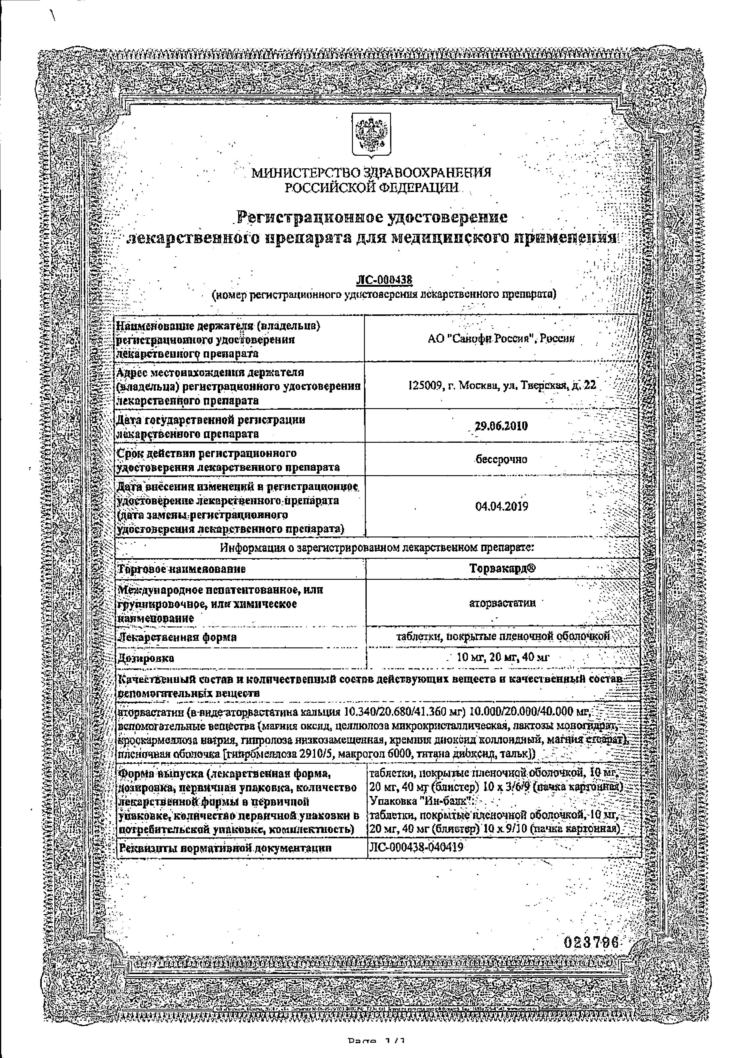 Торвакард сертификат