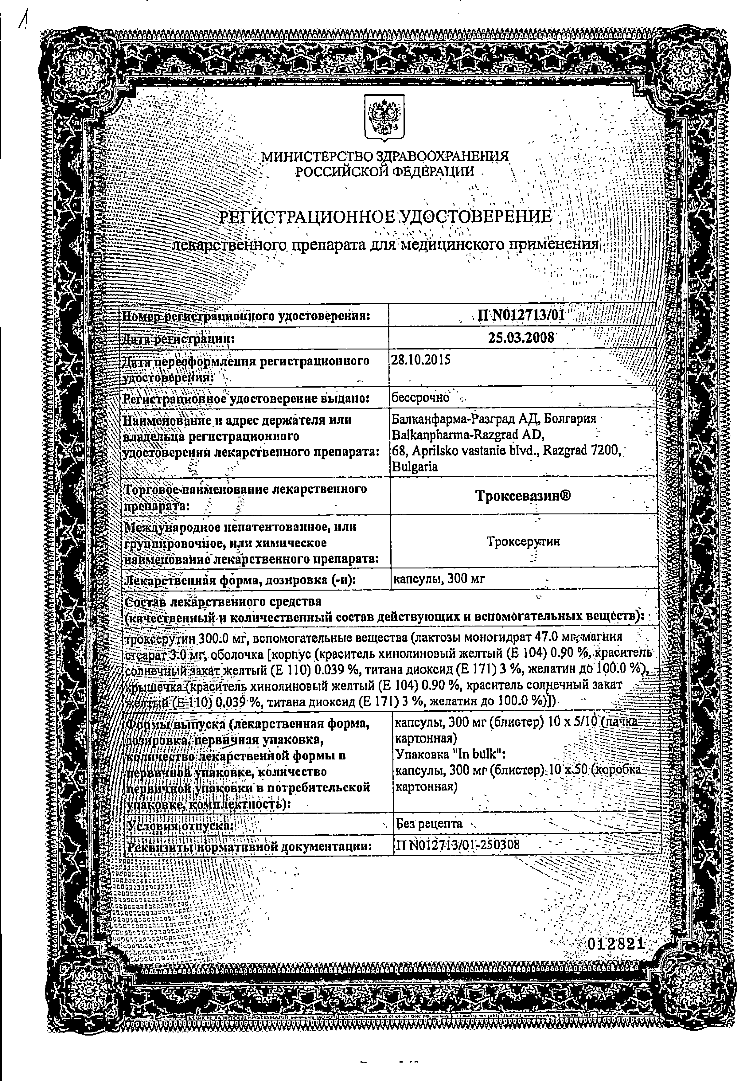 Троксевазин сертификат
