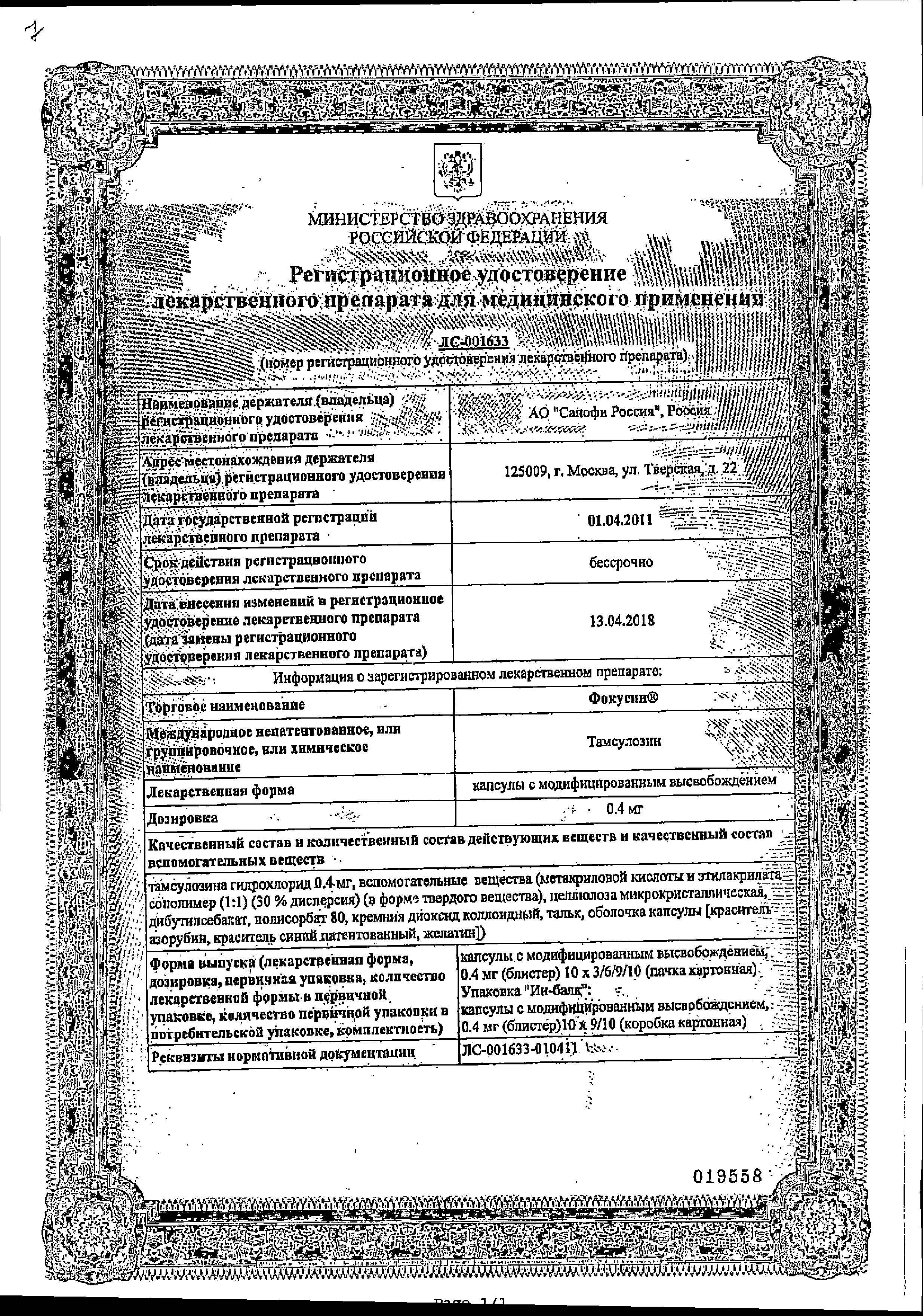 Фокусин сертификат