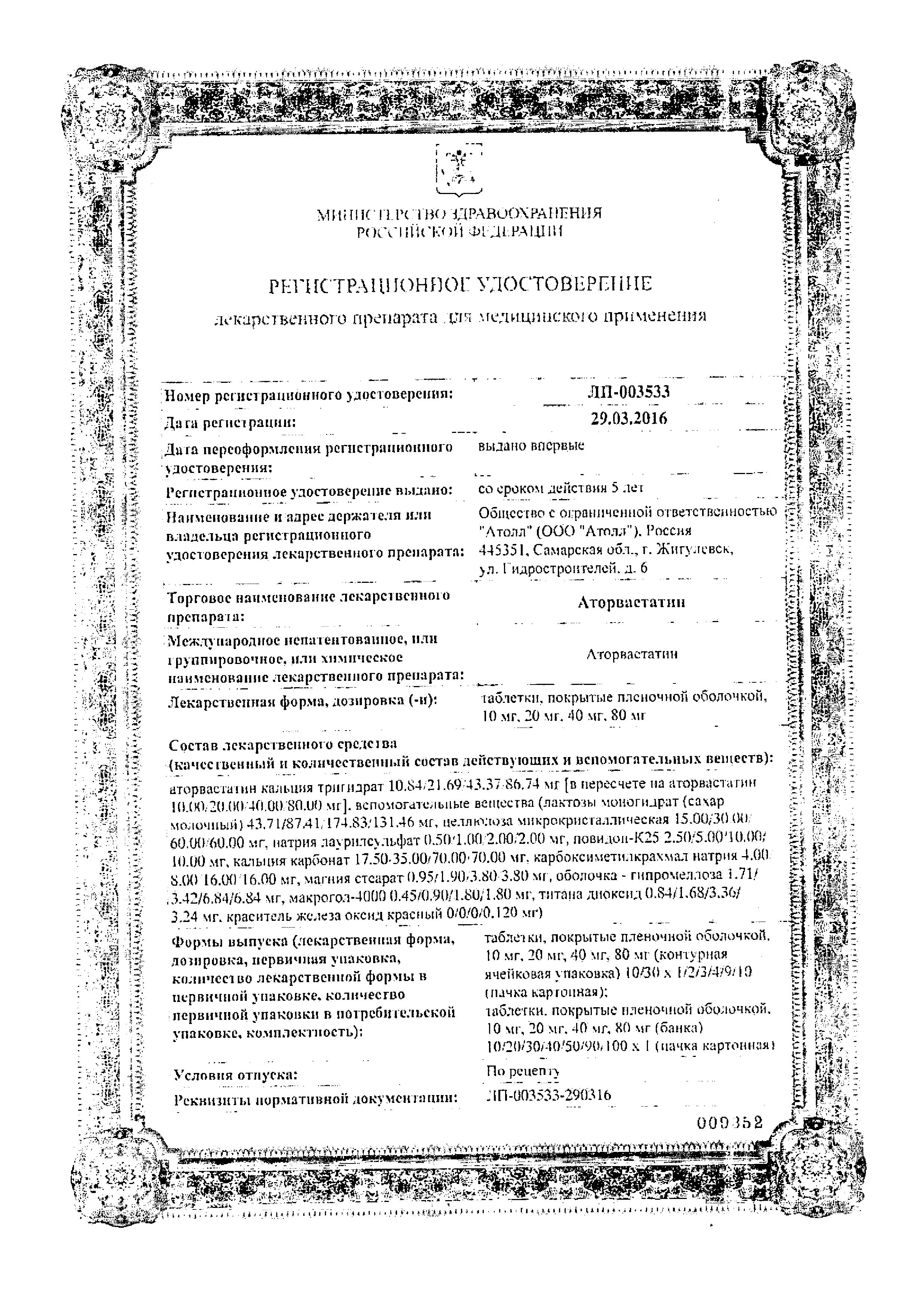 Аторвастатин сертификат